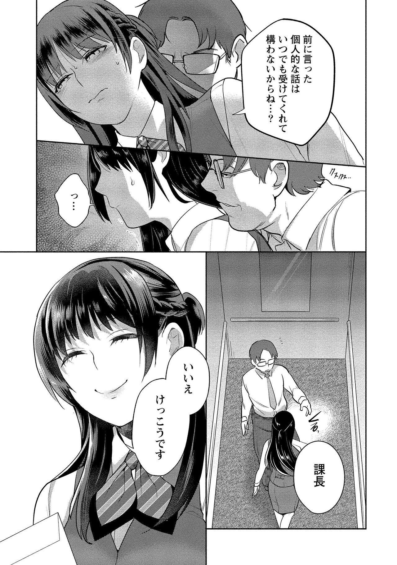 Dorobou Neko wa Kanojo no Hajimari 113