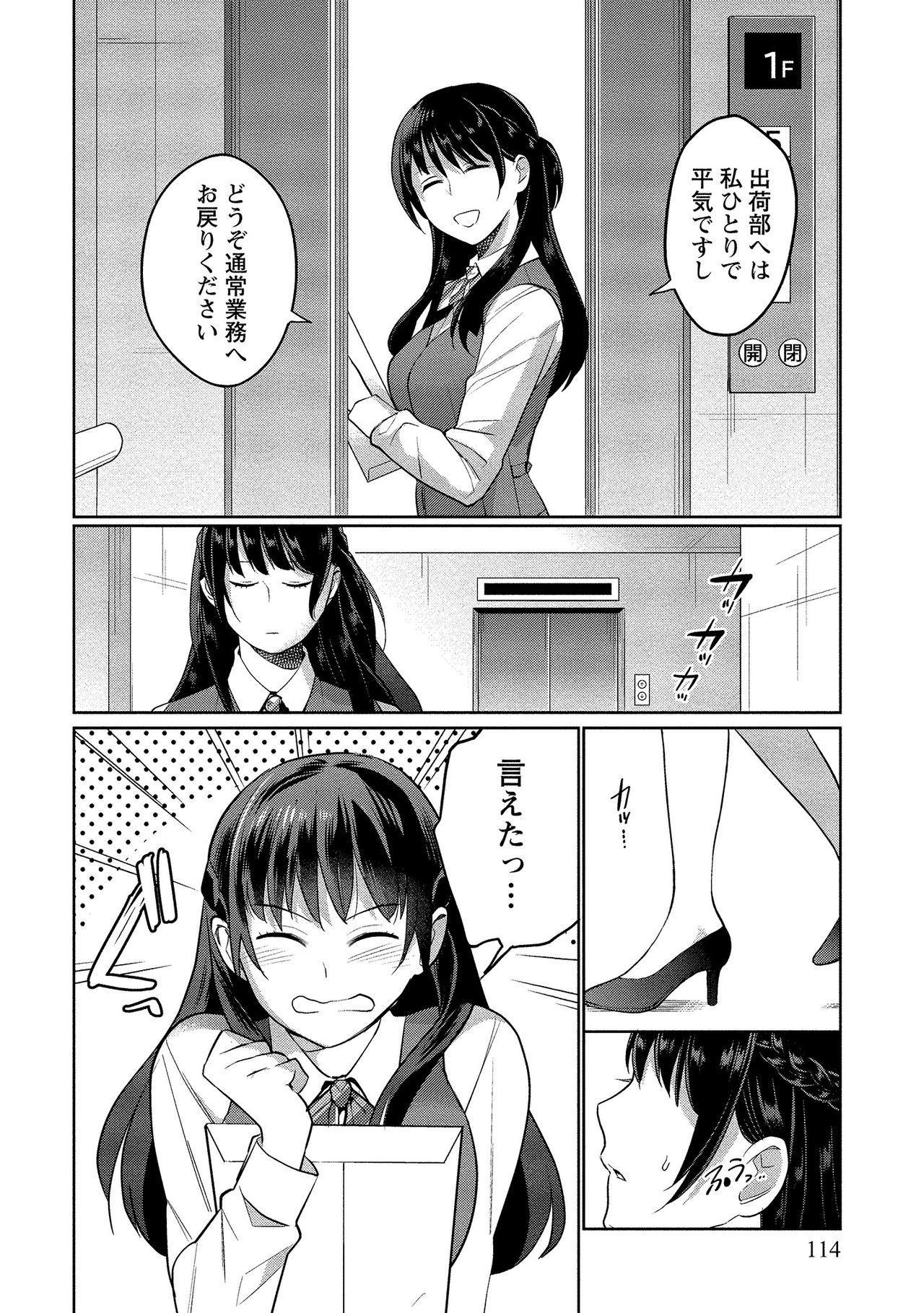Dorobou Neko wa Kanojo no Hajimari 114