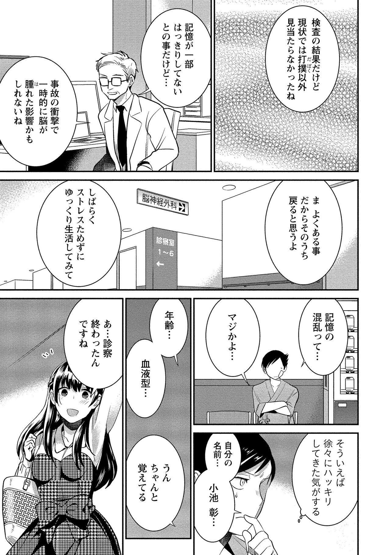 Dorobou Neko wa Kanojo no Hajimari 11