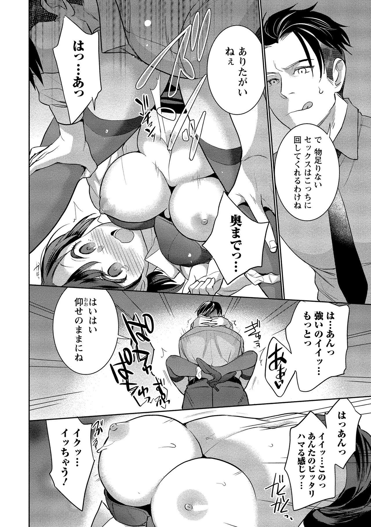 Dorobou Neko wa Kanojo no Hajimari 120