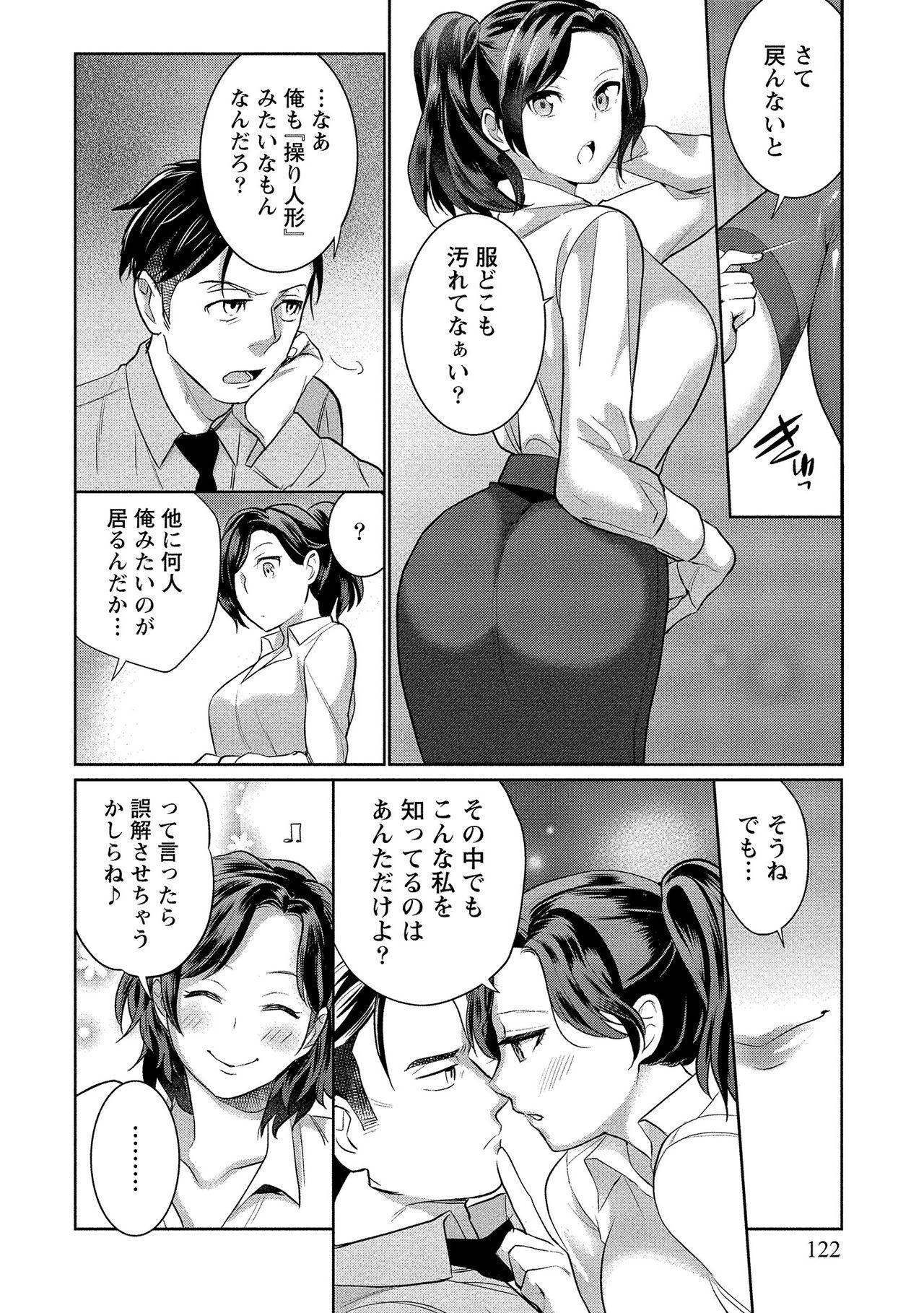 Dorobou Neko wa Kanojo no Hajimari 122