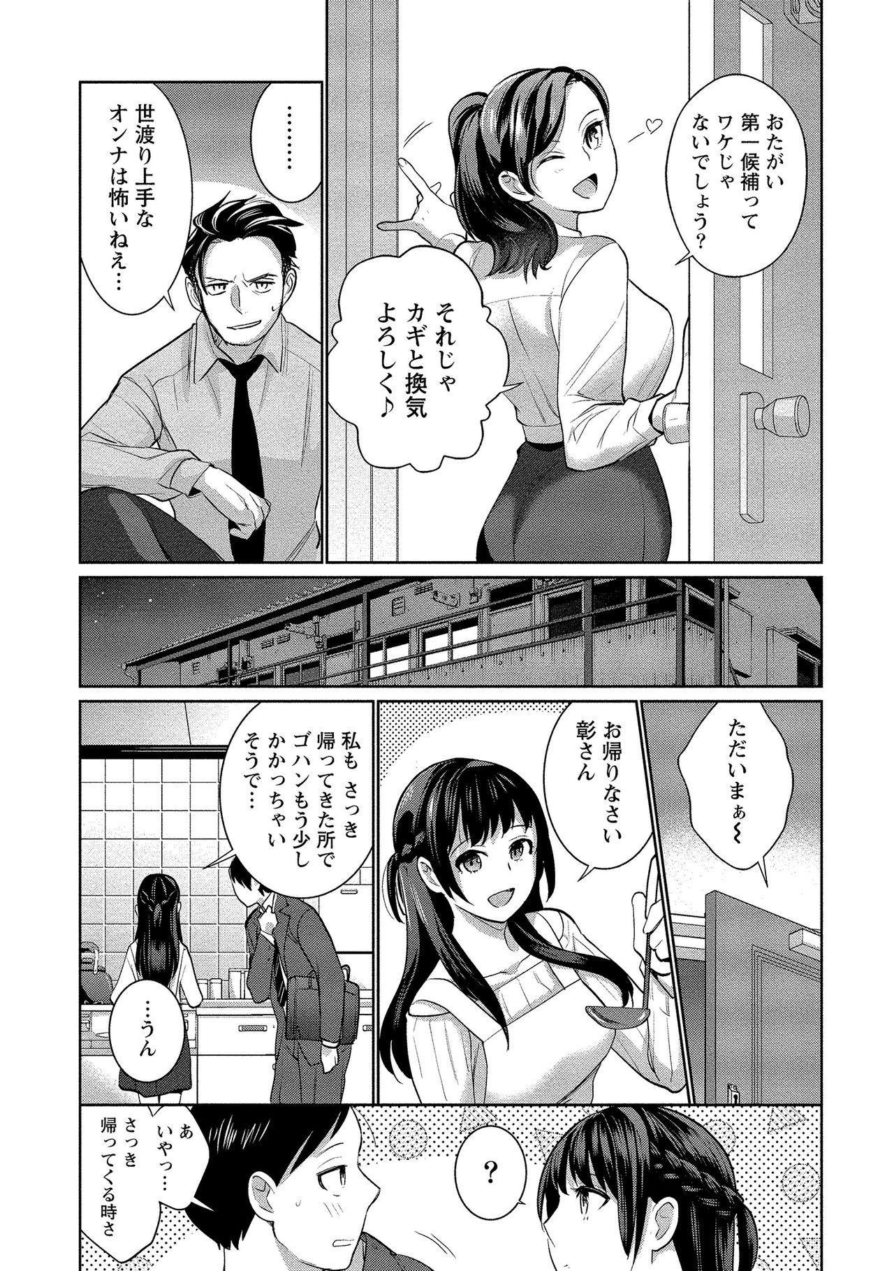Dorobou Neko wa Kanojo no Hajimari 123