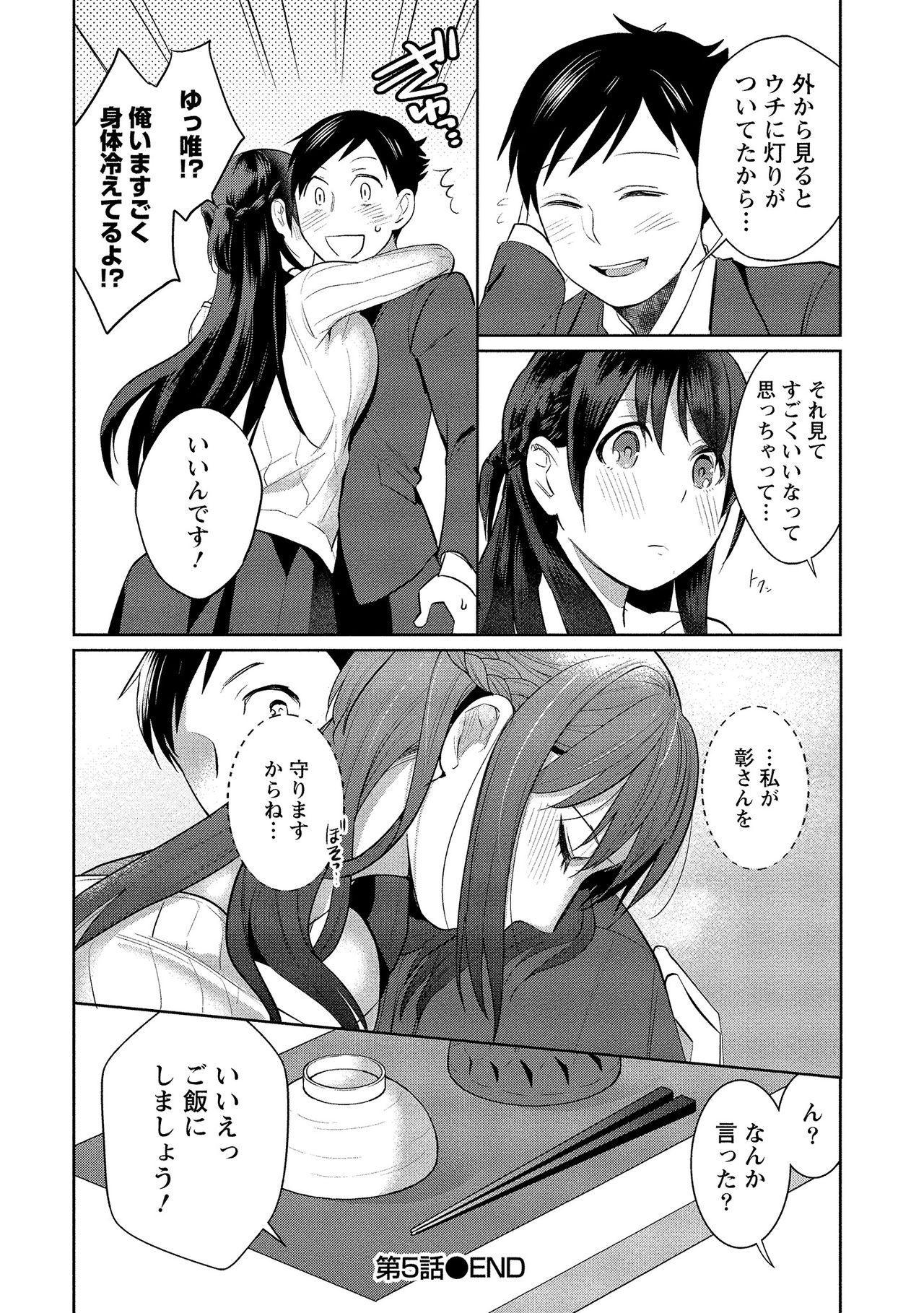 Dorobou Neko wa Kanojo no Hajimari 124