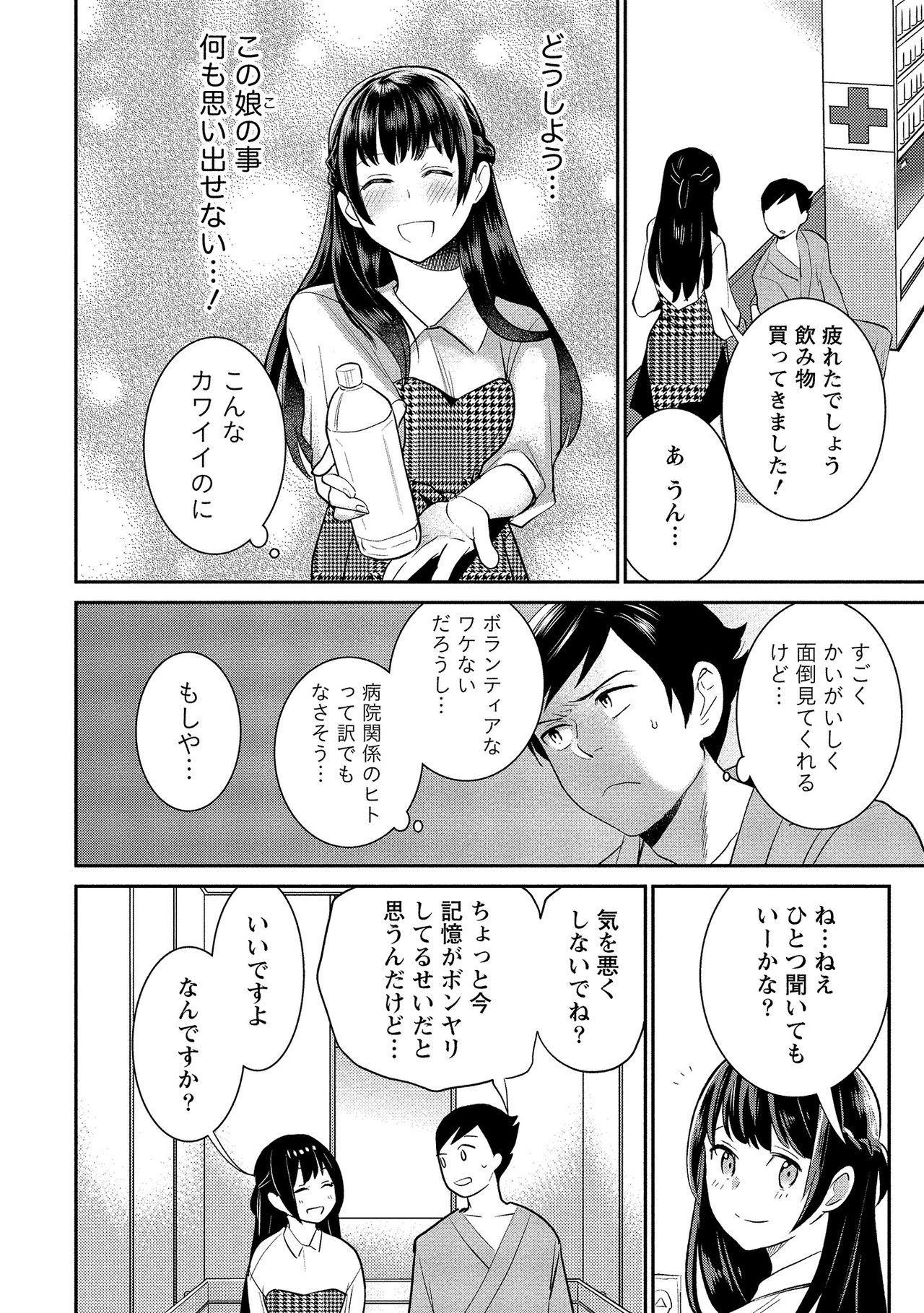 Dorobou Neko wa Kanojo no Hajimari 12