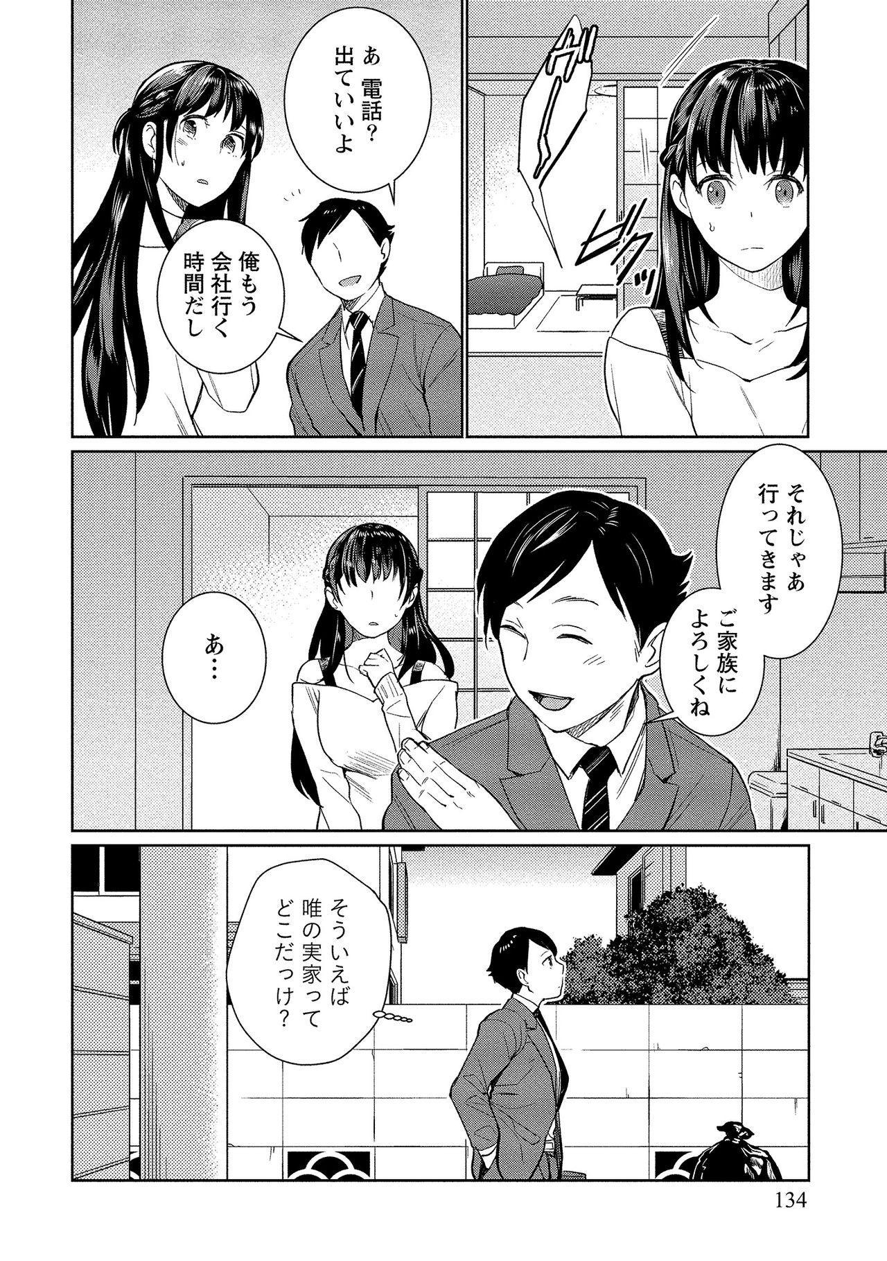 Dorobou Neko wa Kanojo no Hajimari 134