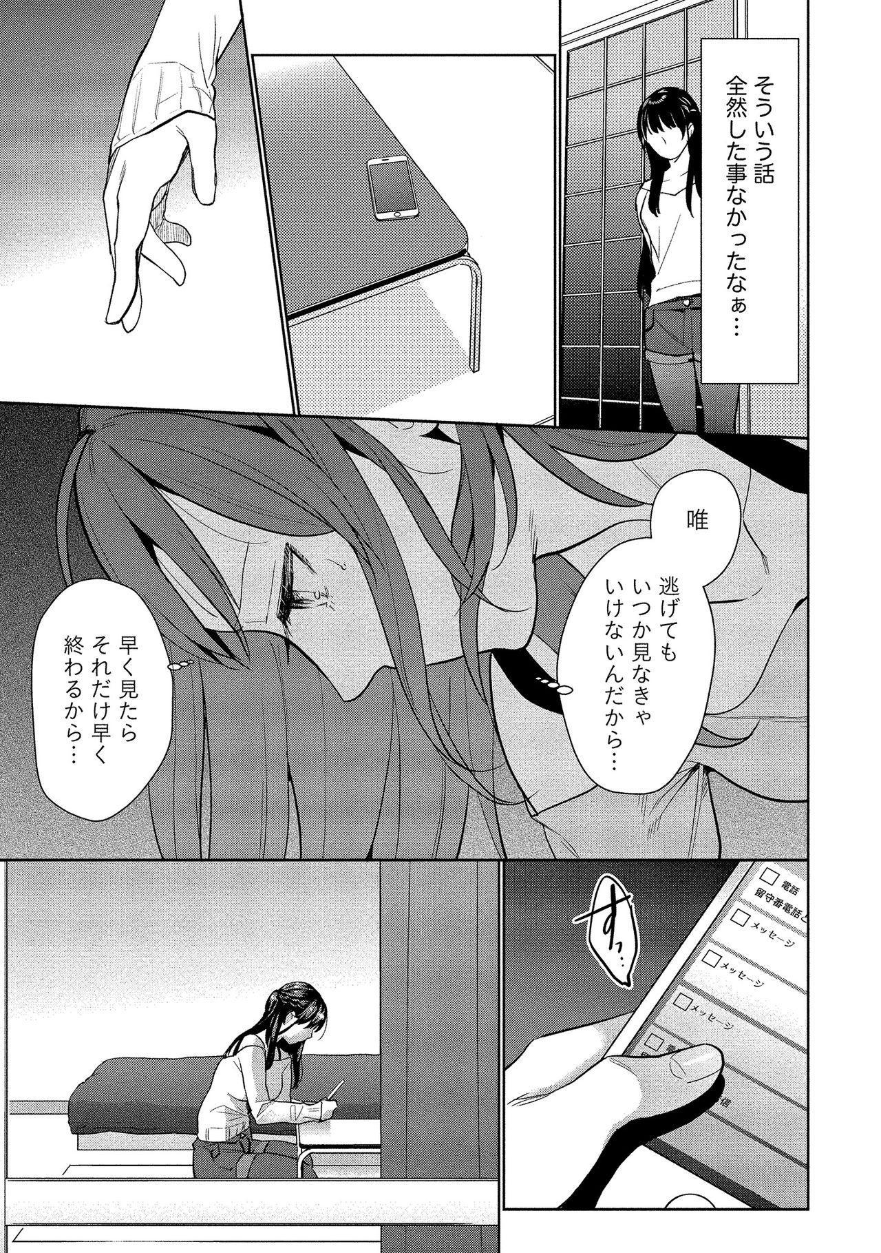 Dorobou Neko wa Kanojo no Hajimari 135