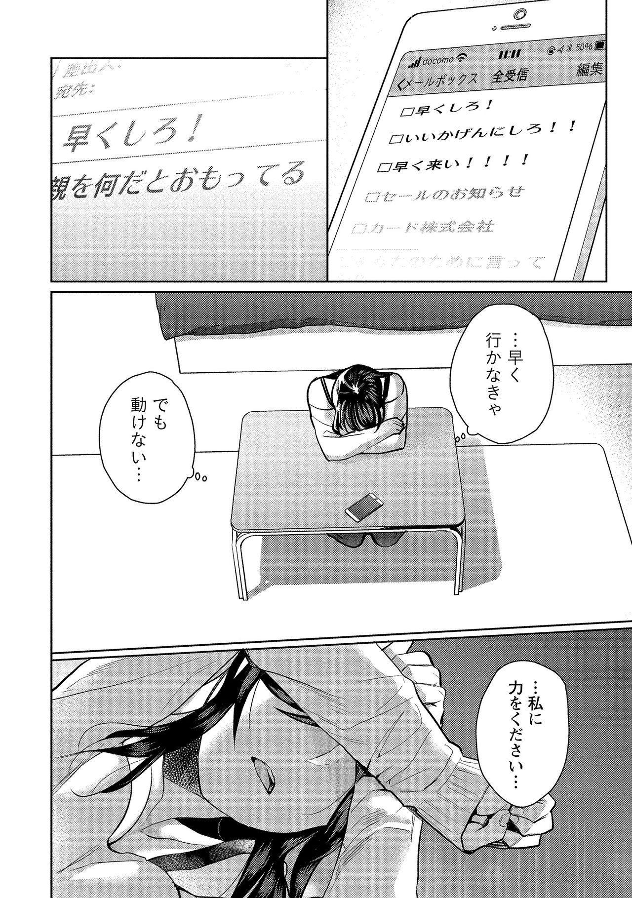 Dorobou Neko wa Kanojo no Hajimari 136