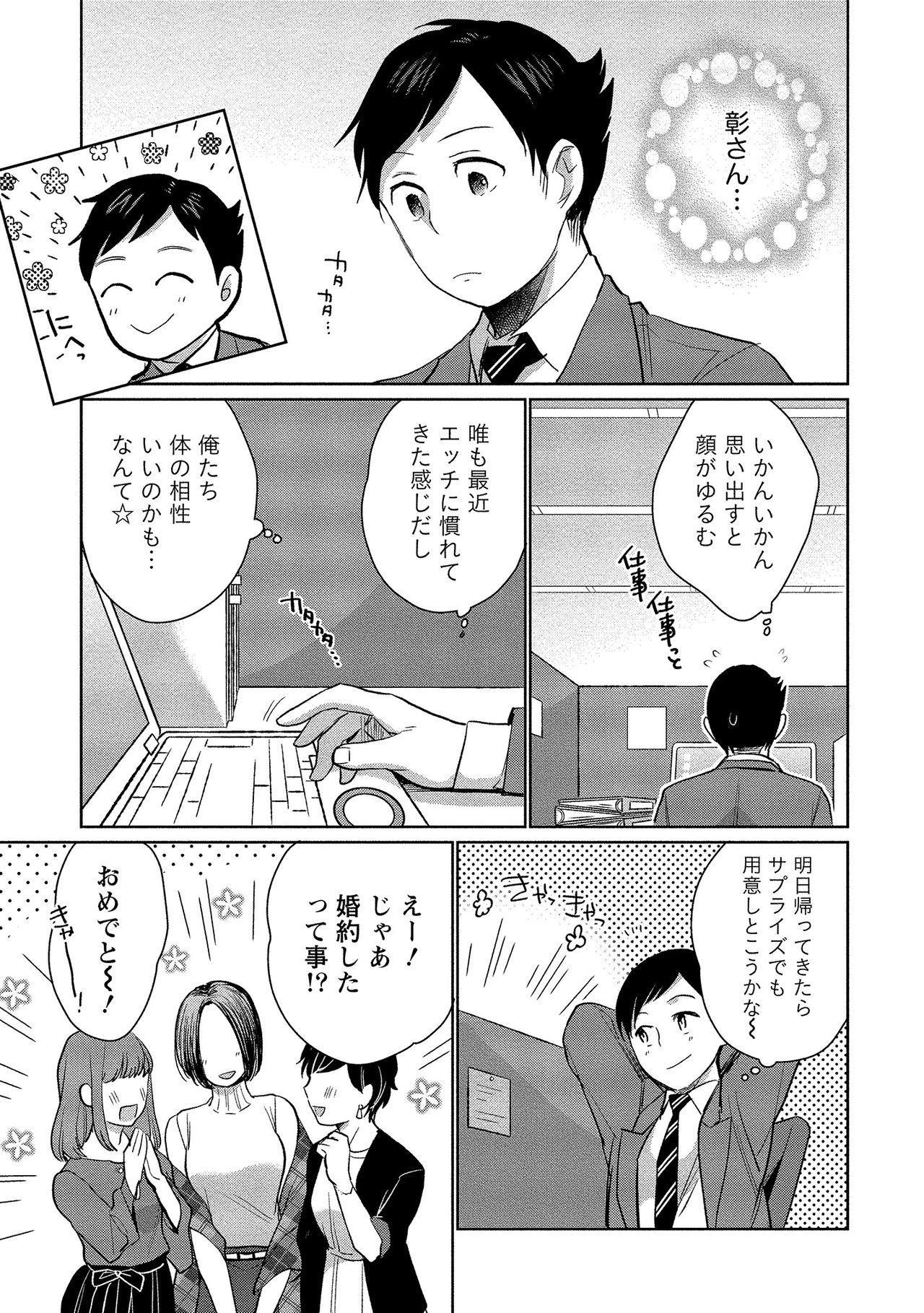 Dorobou Neko wa Kanojo no Hajimari 137
