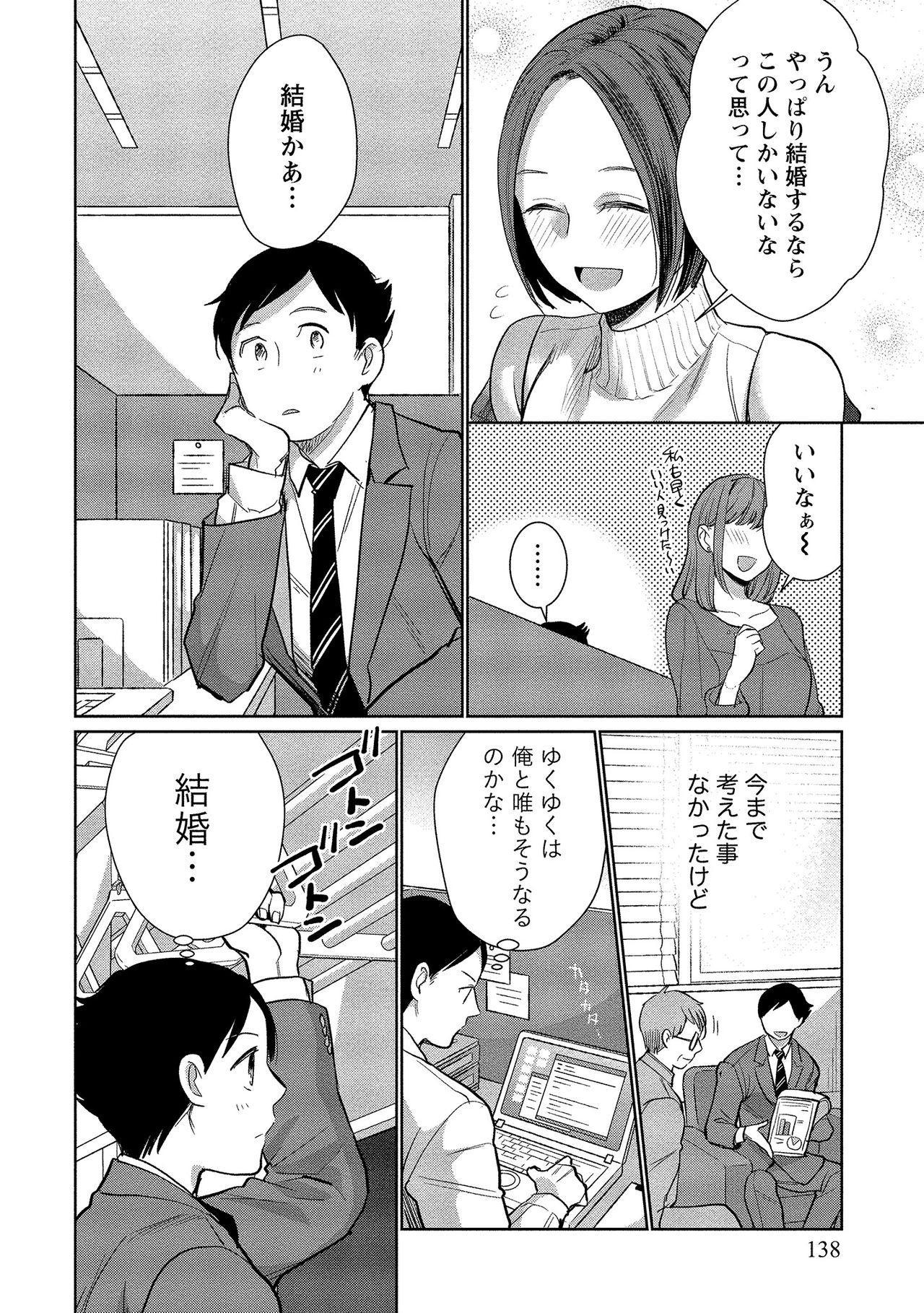 Dorobou Neko wa Kanojo no Hajimari 138