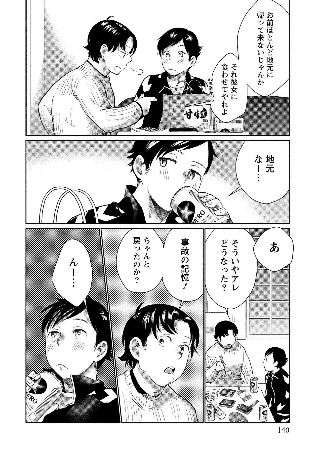 Dorobou Neko wa Kanojo no Hajimari 140