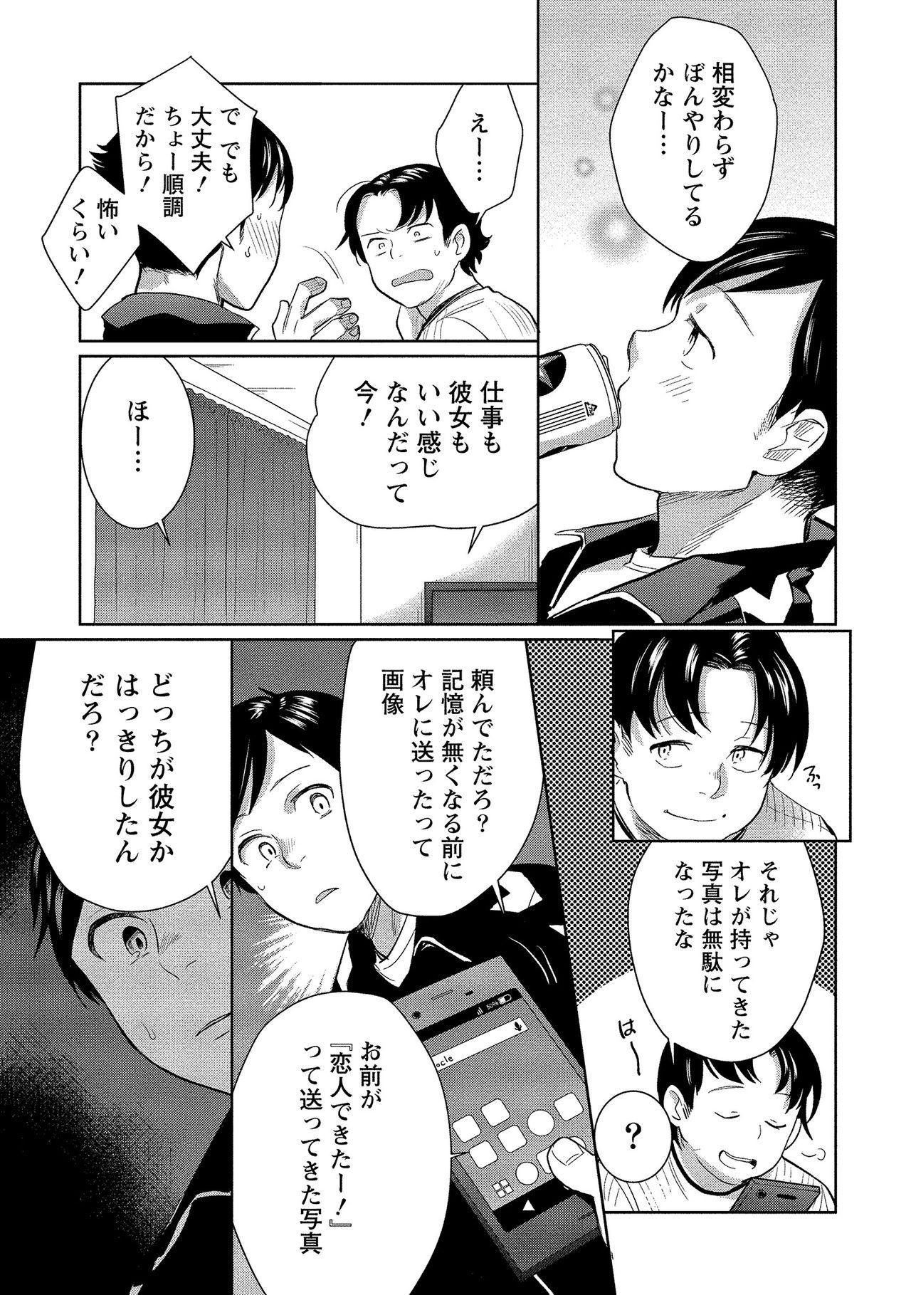 Dorobou Neko wa Kanojo no Hajimari 141