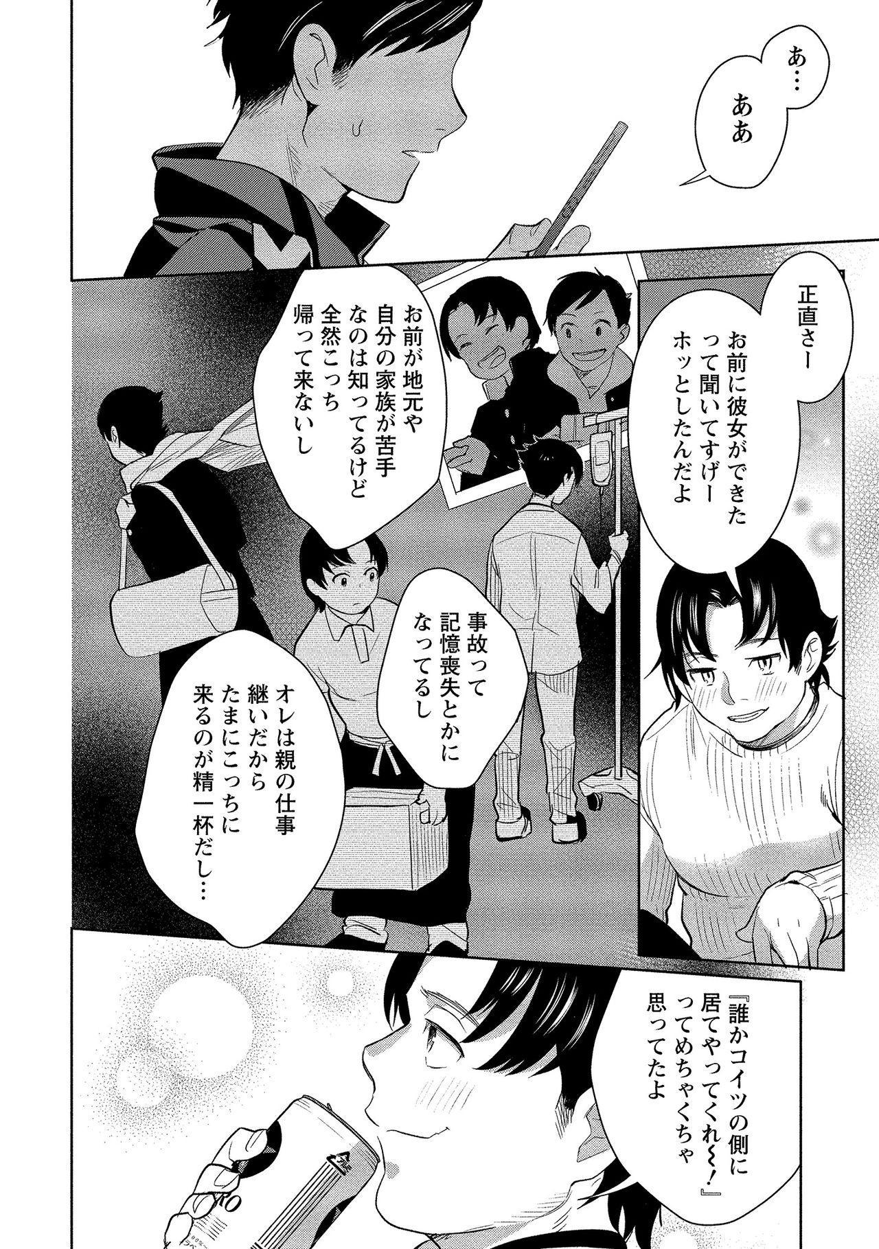 Dorobou Neko wa Kanojo no Hajimari 142
