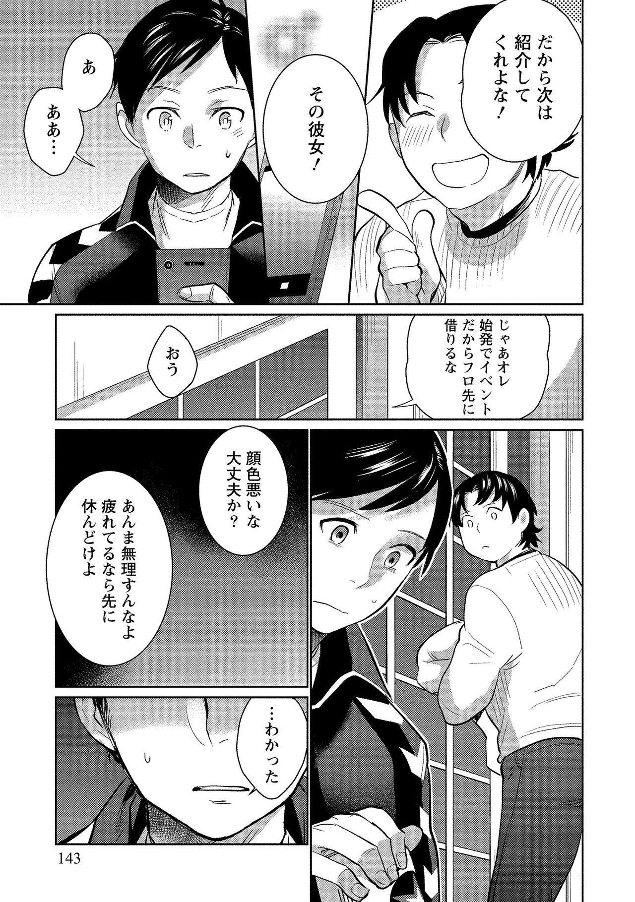 Dorobou Neko wa Kanojo no Hajimari 143