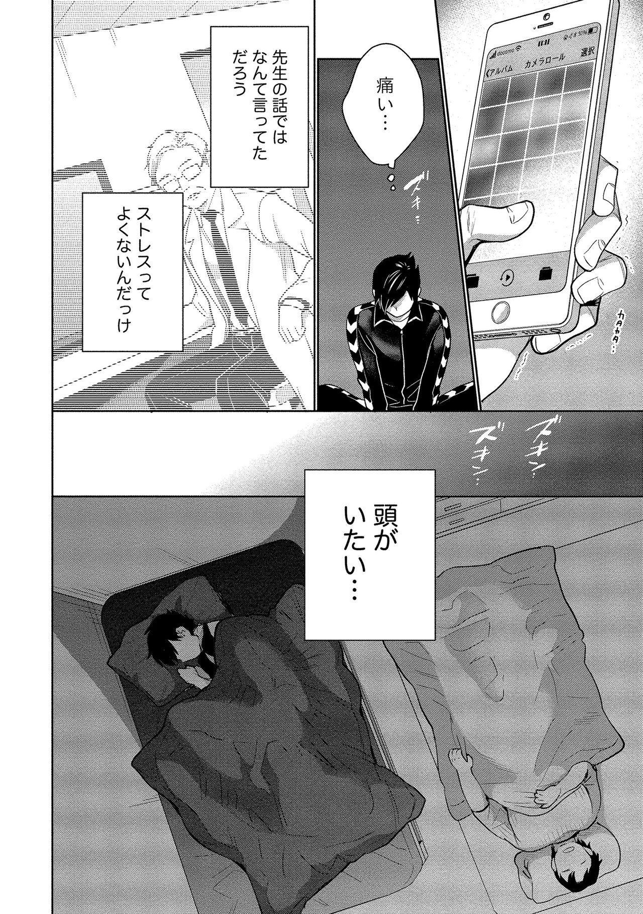 Dorobou Neko wa Kanojo no Hajimari 144