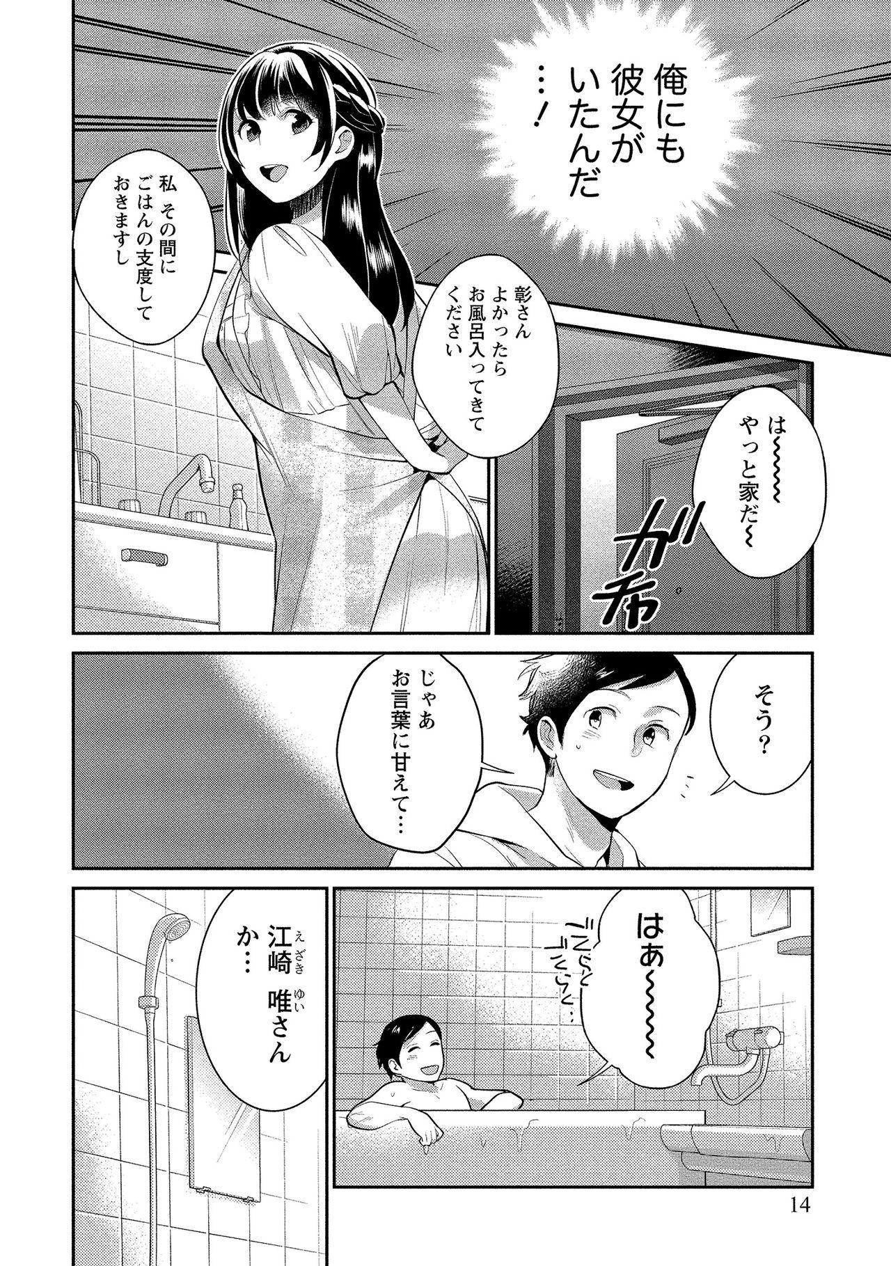 Dorobou Neko wa Kanojo no Hajimari 14