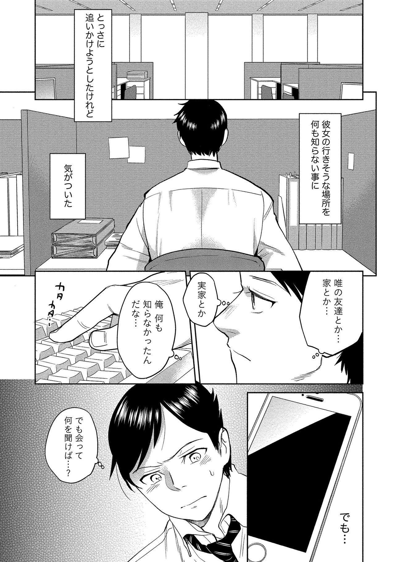 Dorobou Neko wa Kanojo no Hajimari 153