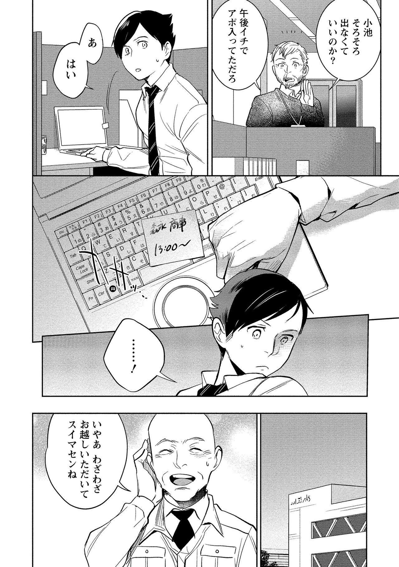 Dorobou Neko wa Kanojo no Hajimari 154