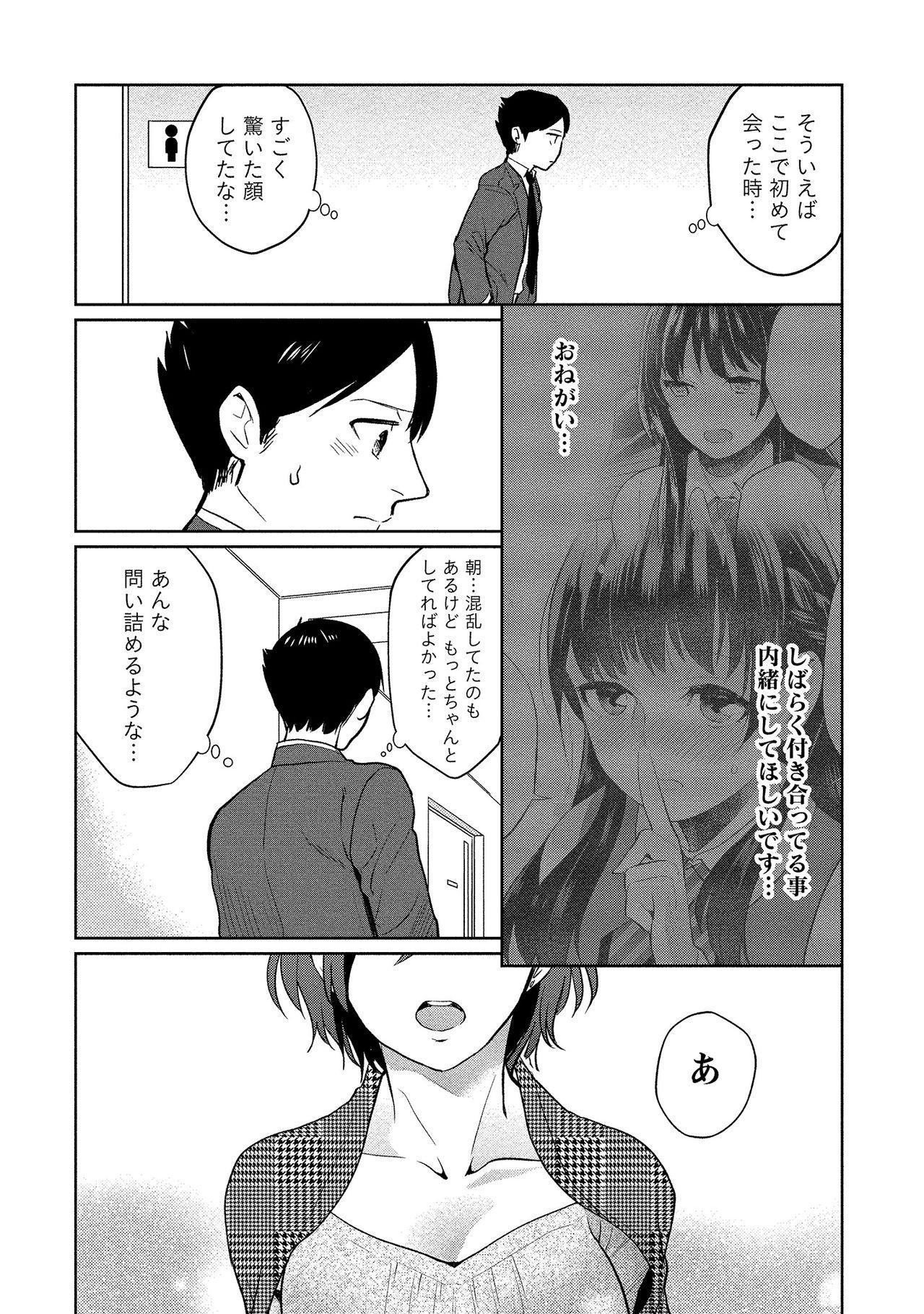 Dorobou Neko wa Kanojo no Hajimari 156