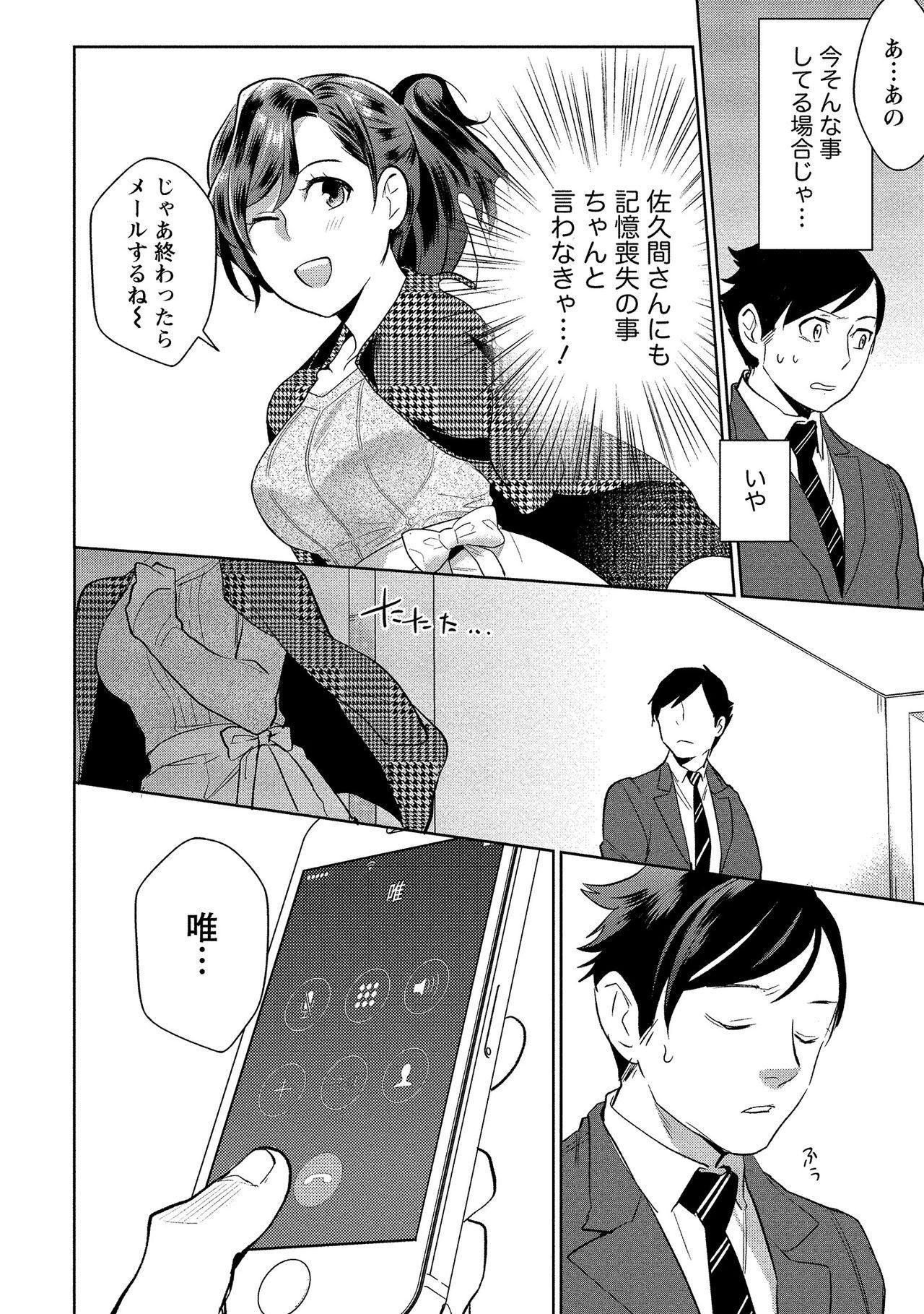 Dorobou Neko wa Kanojo no Hajimari 158