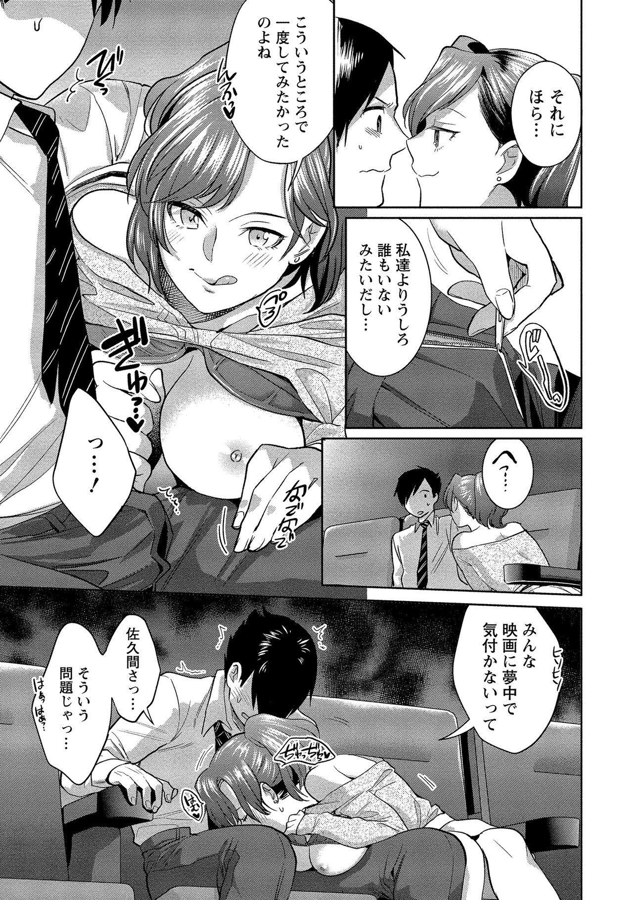 Dorobou Neko wa Kanojo no Hajimari 165