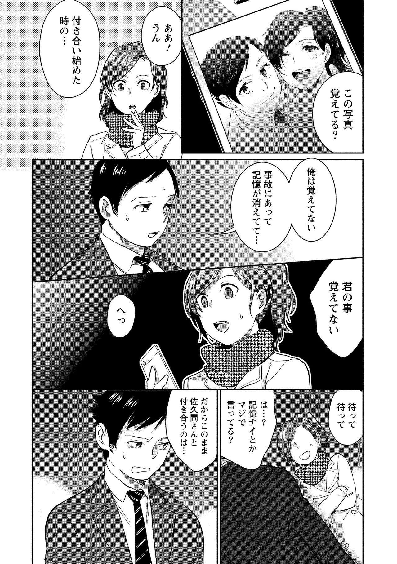 Dorobou Neko wa Kanojo no Hajimari 170
