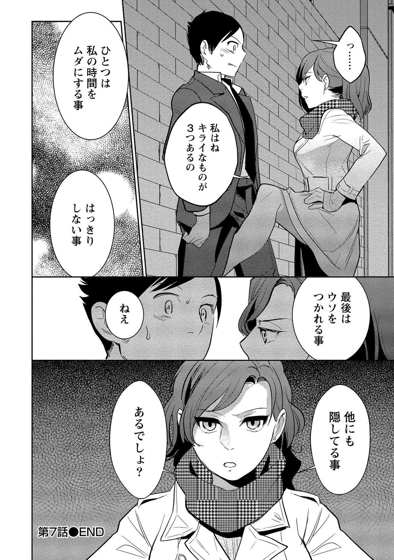 Dorobou Neko wa Kanojo no Hajimari 172