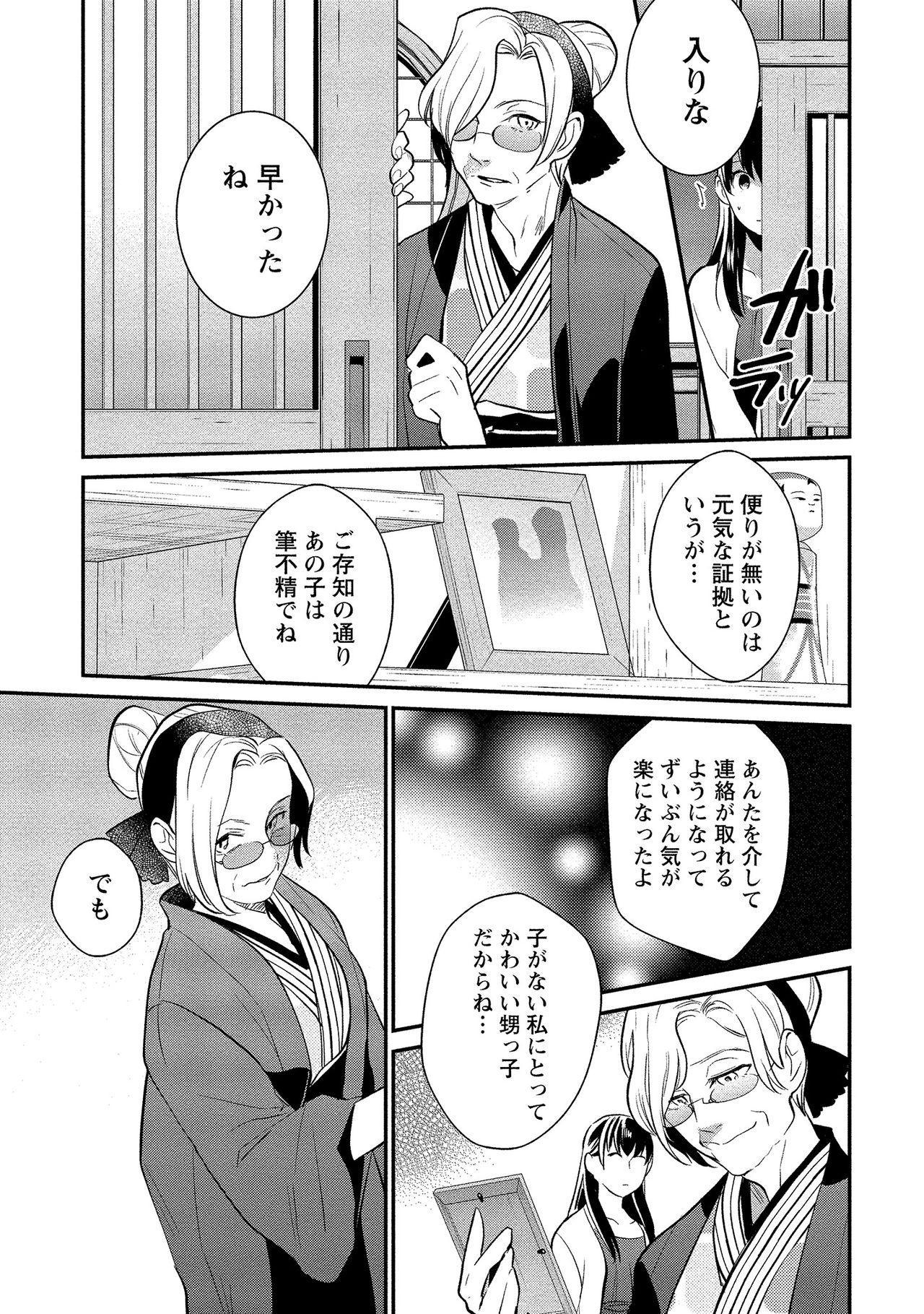 Dorobou Neko wa Kanojo no Hajimari 175