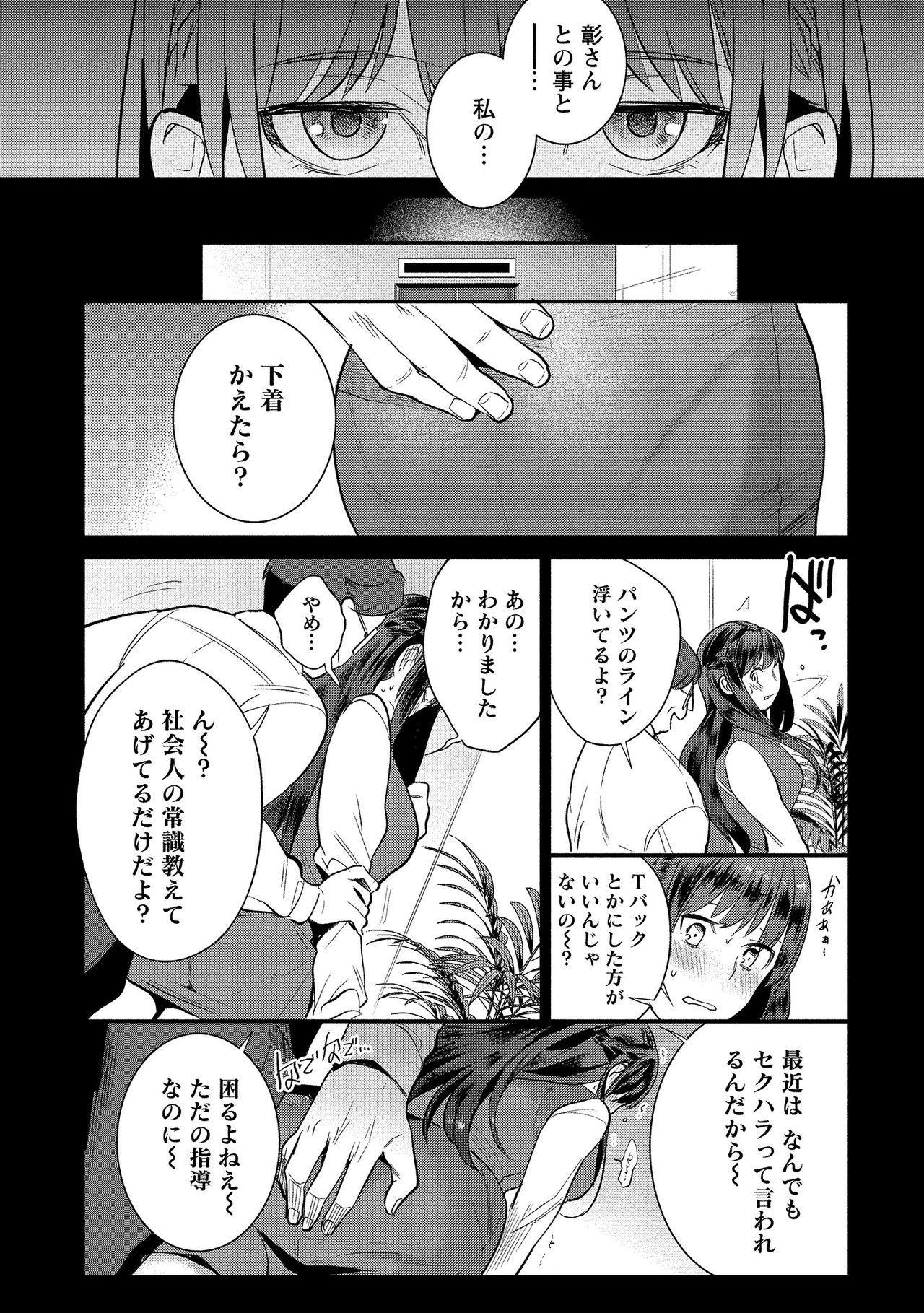 Dorobou Neko wa Kanojo no Hajimari 177