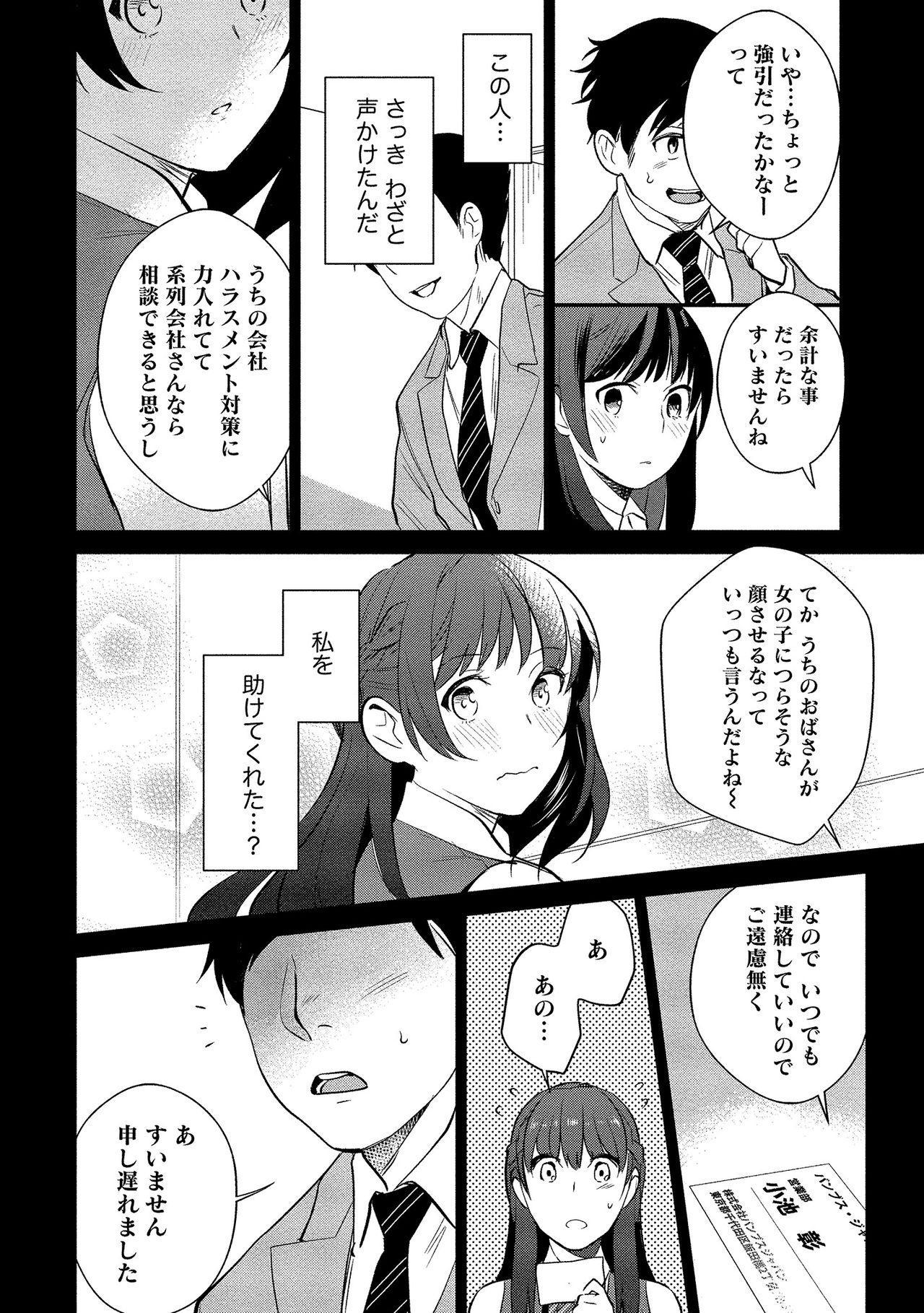Dorobou Neko wa Kanojo no Hajimari 180