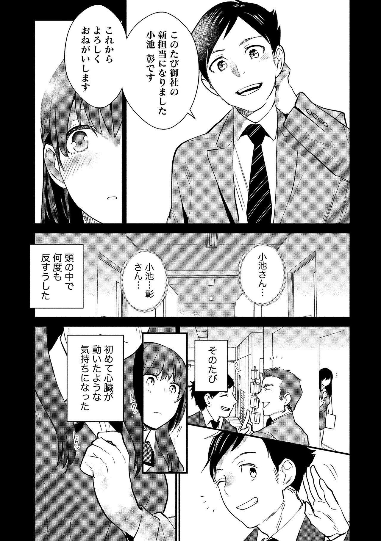 Dorobou Neko wa Kanojo no Hajimari 181