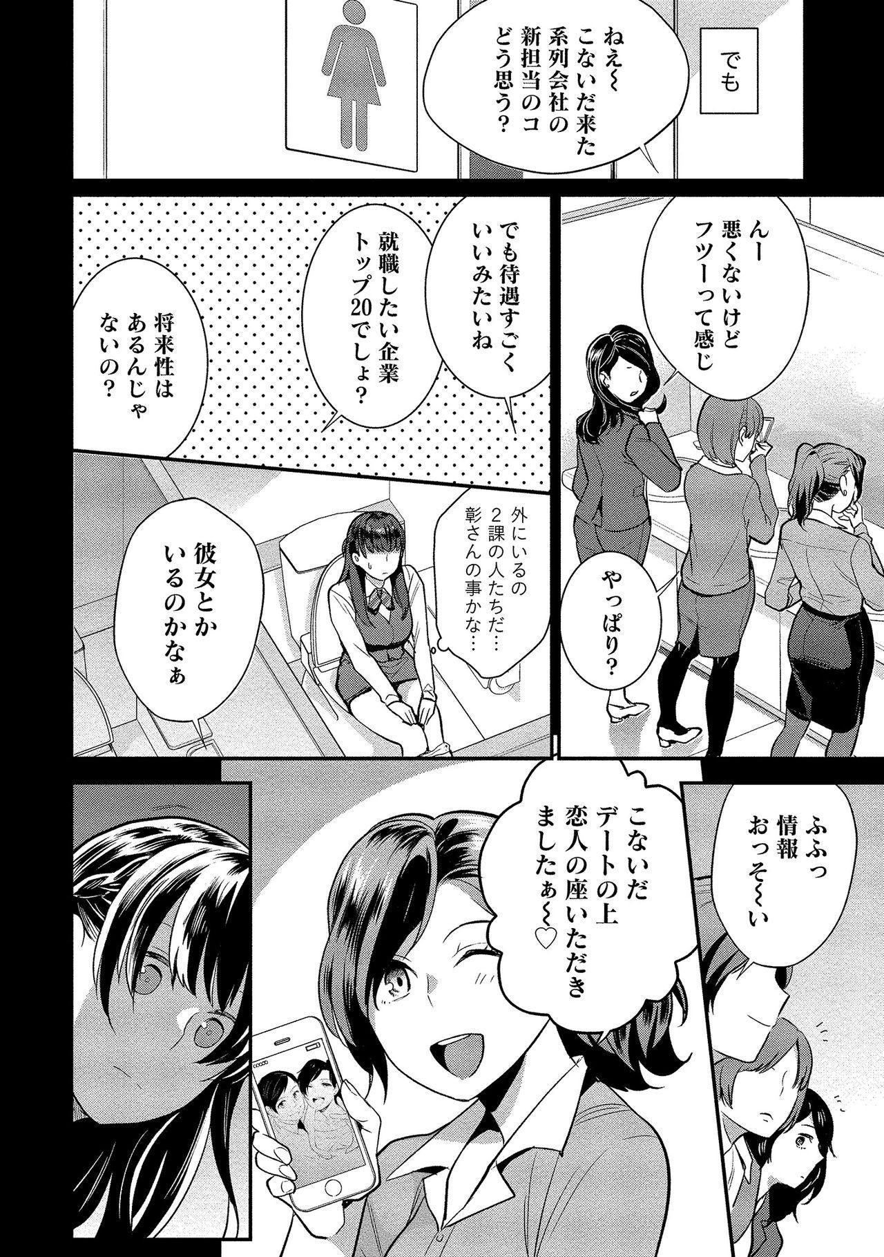 Dorobou Neko wa Kanojo no Hajimari 182