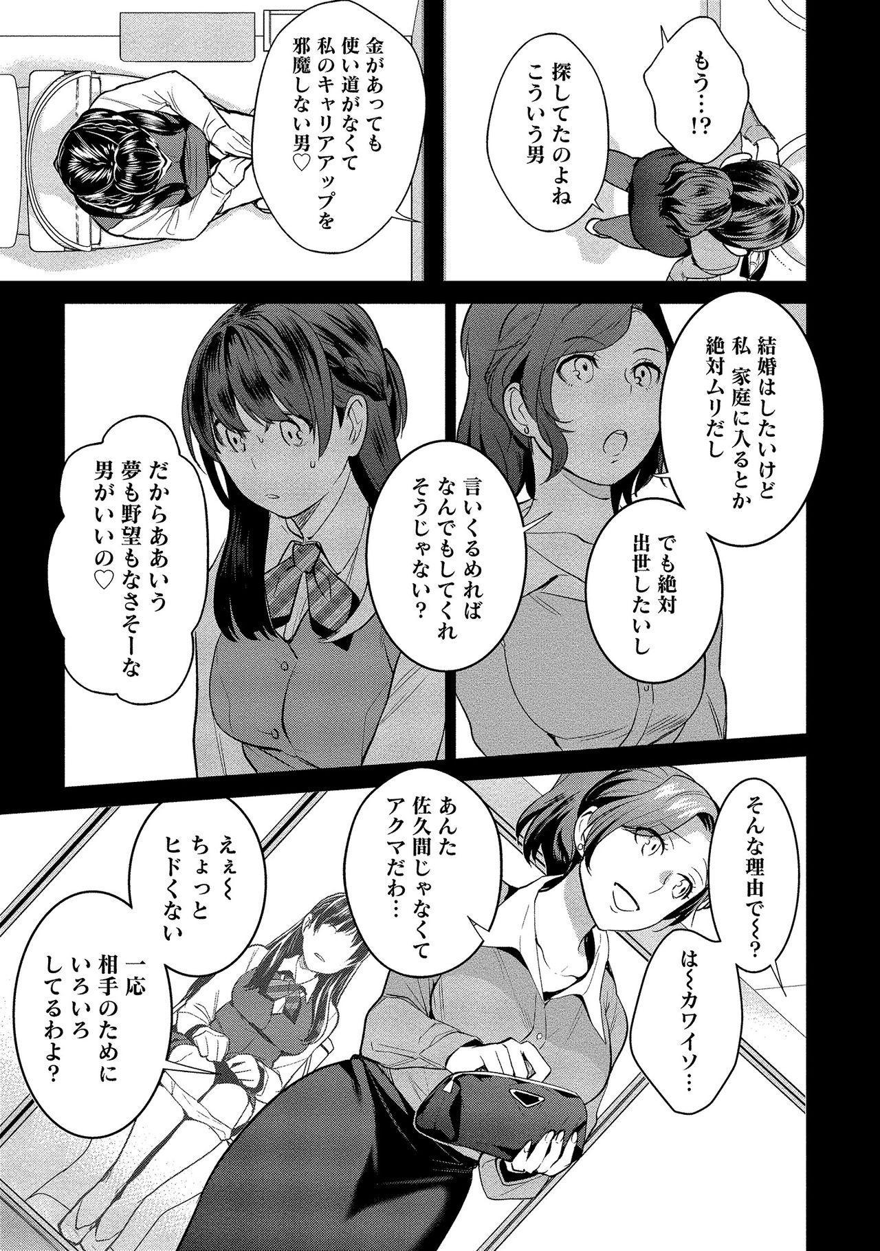 Dorobou Neko wa Kanojo no Hajimari 183
