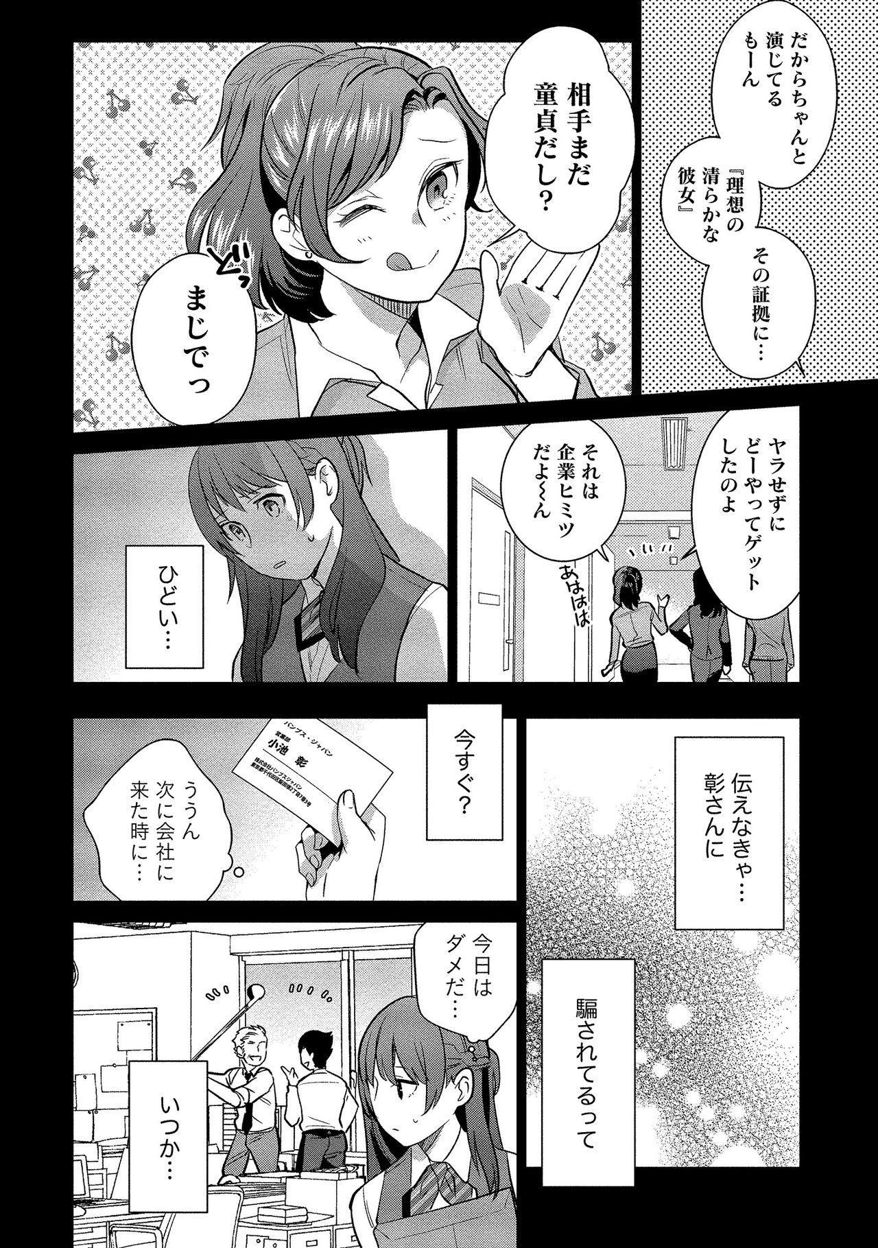 Dorobou Neko wa Kanojo no Hajimari 184