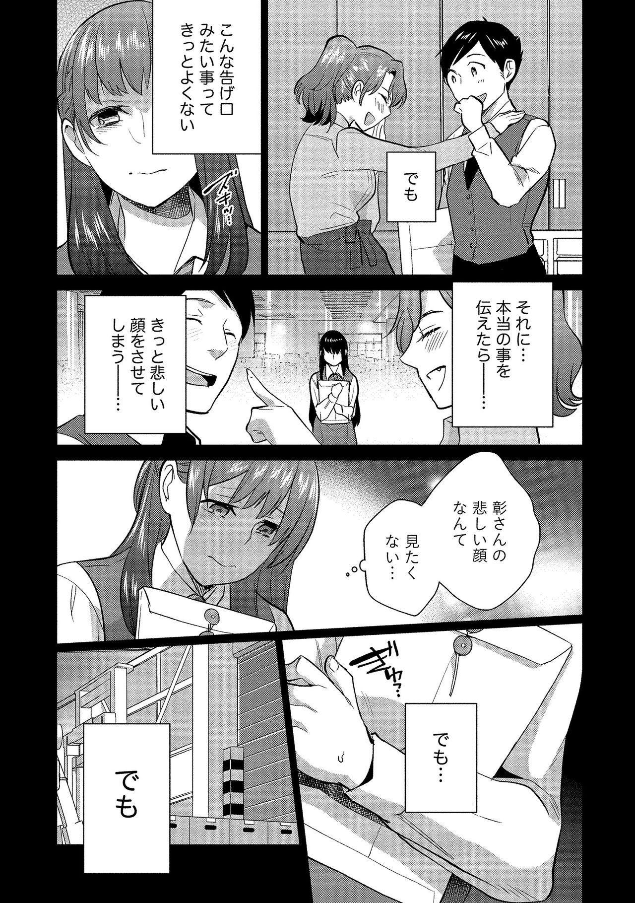 Dorobou Neko wa Kanojo no Hajimari 185