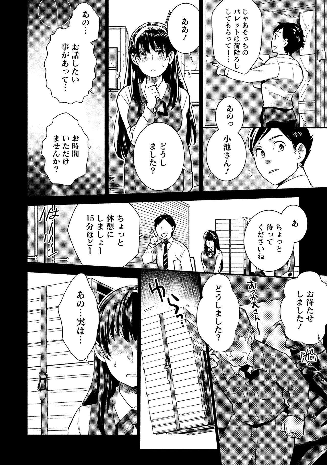 Dorobou Neko wa Kanojo no Hajimari 186