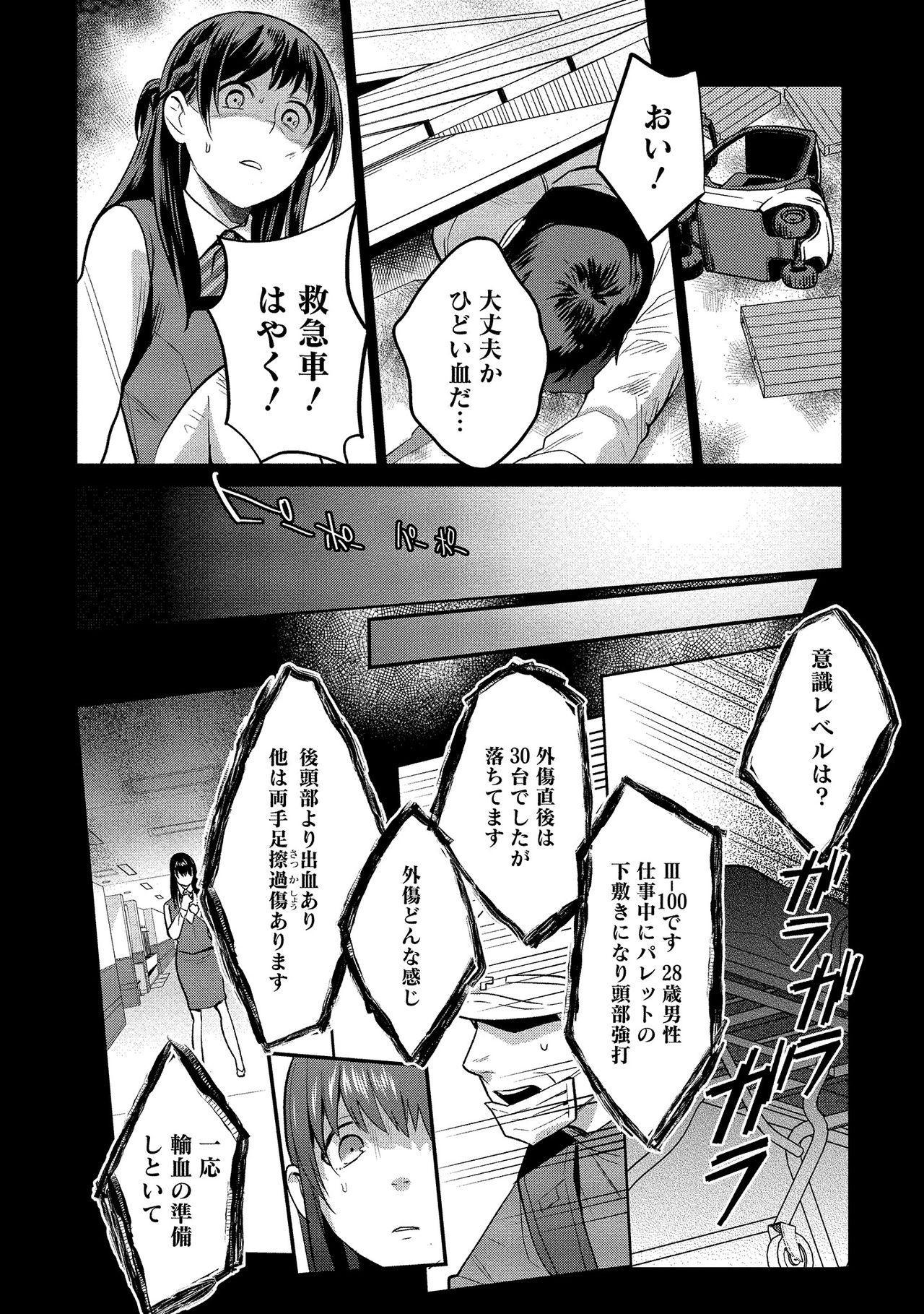 Dorobou Neko wa Kanojo no Hajimari 188