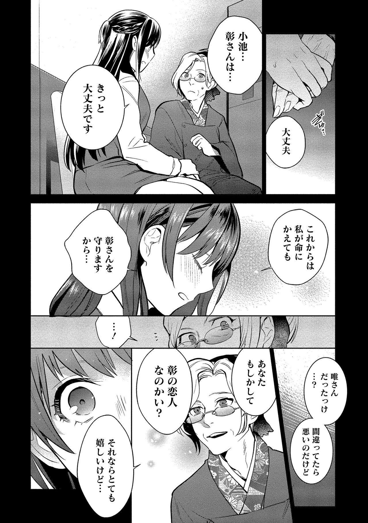Dorobou Neko wa Kanojo no Hajimari 190