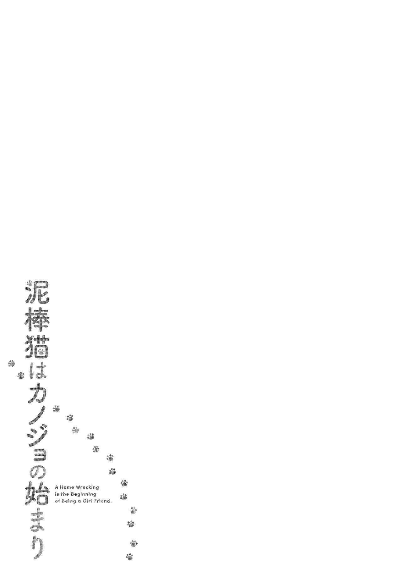 Dorobou Neko wa Kanojo no Hajimari 193