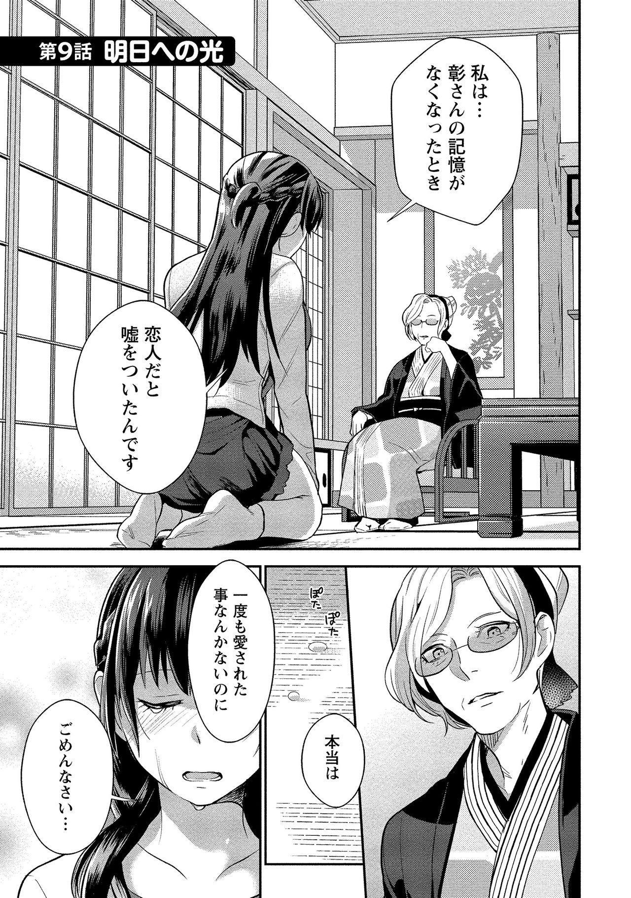 Dorobou Neko wa Kanojo no Hajimari 195