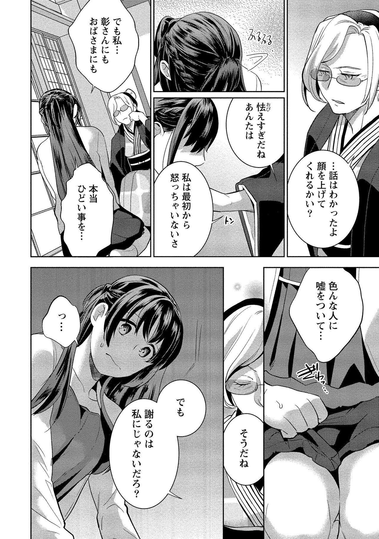 Dorobou Neko wa Kanojo no Hajimari 202