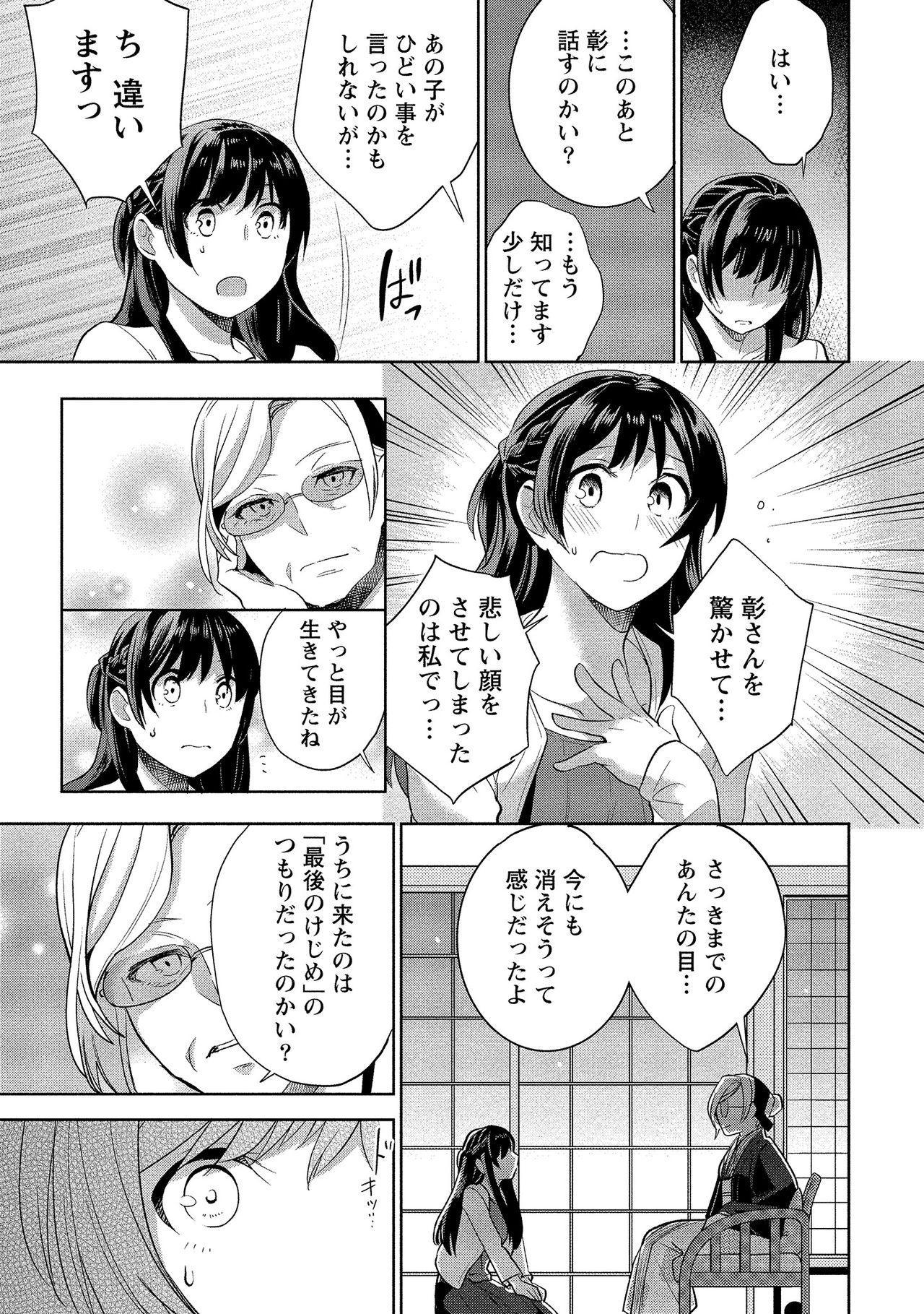 Dorobou Neko wa Kanojo no Hajimari 203