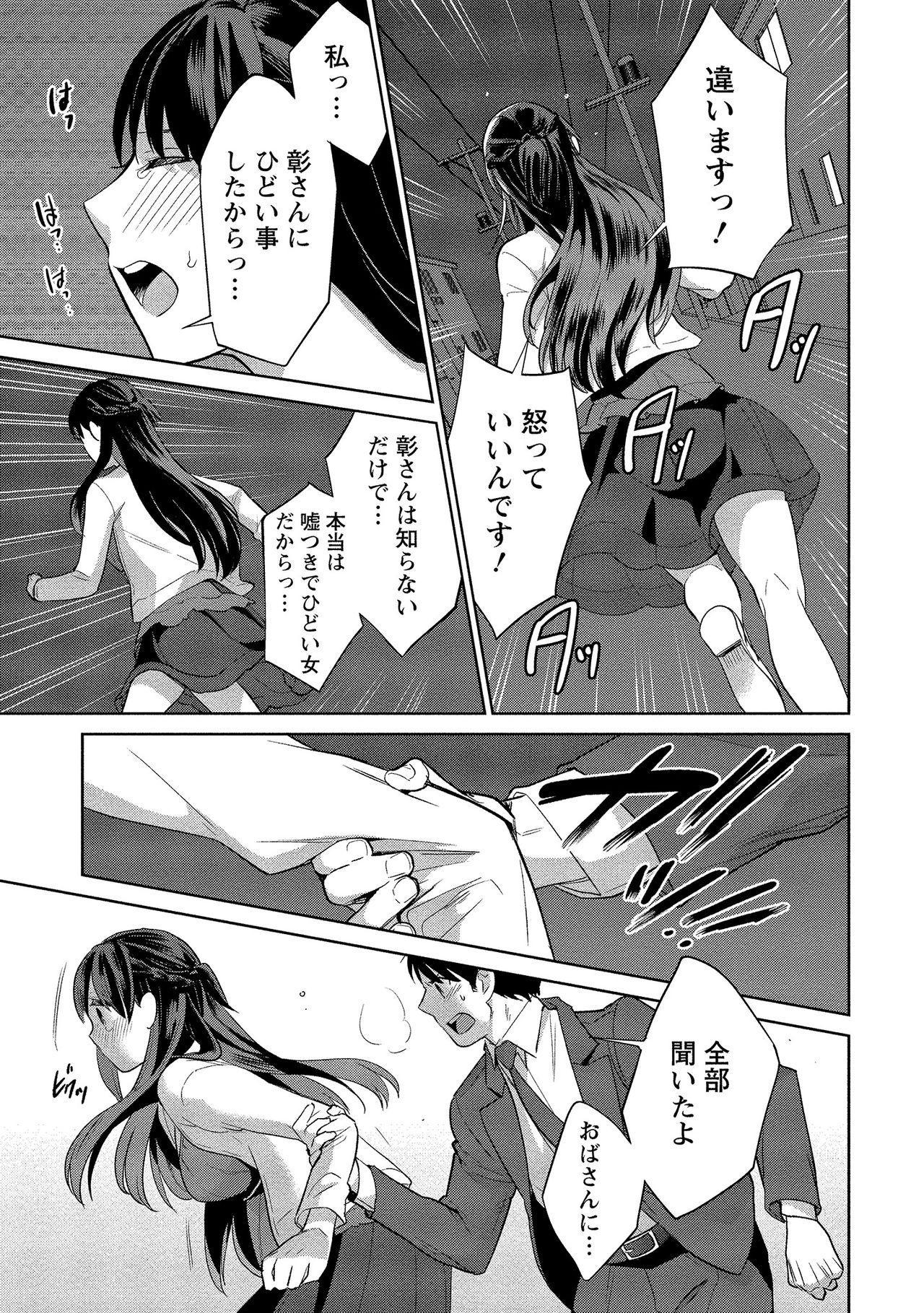 Dorobou Neko wa Kanojo no Hajimari 207