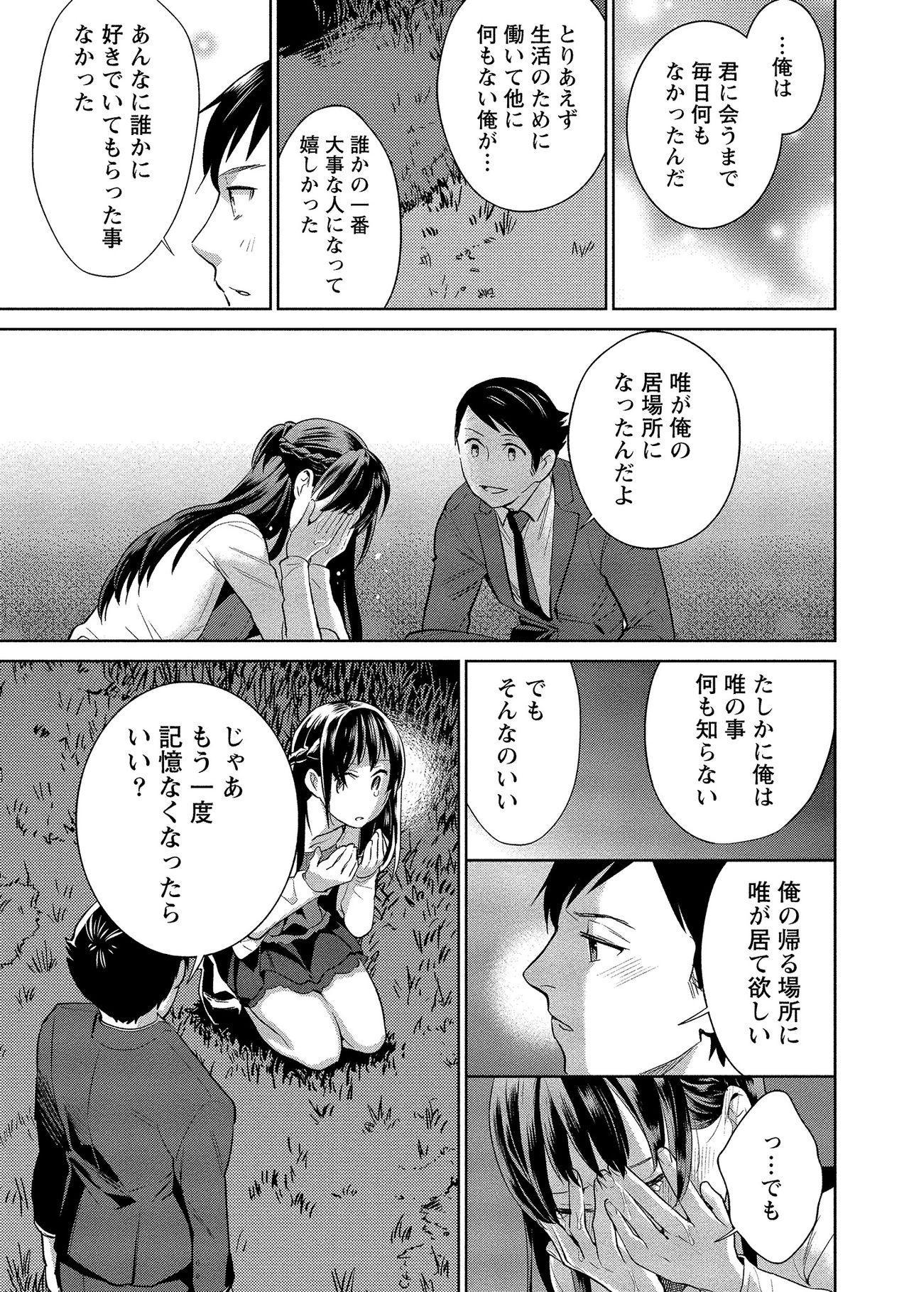 Dorobou Neko wa Kanojo no Hajimari 209