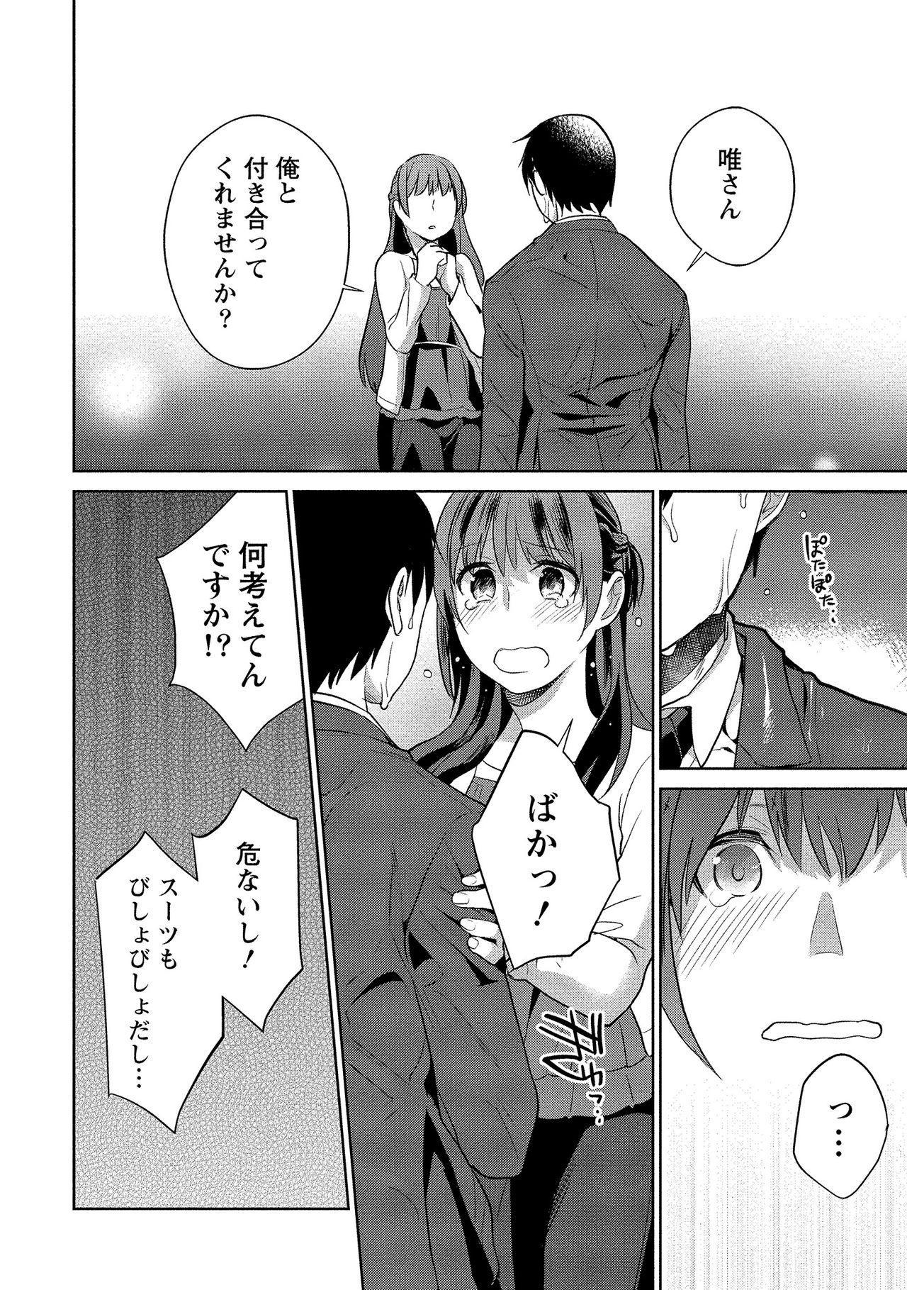 Dorobou Neko wa Kanojo no Hajimari 212