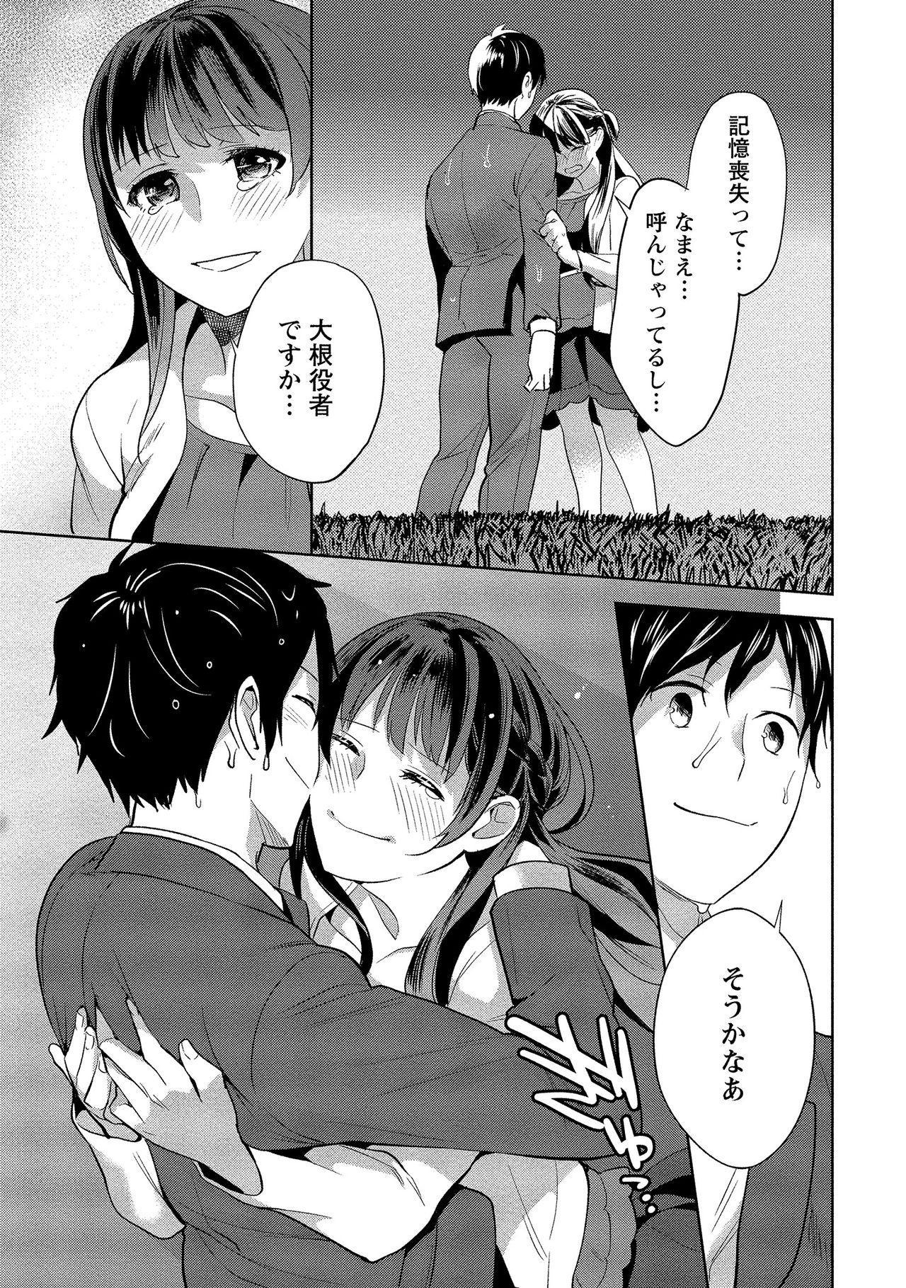 Dorobou Neko wa Kanojo no Hajimari 213