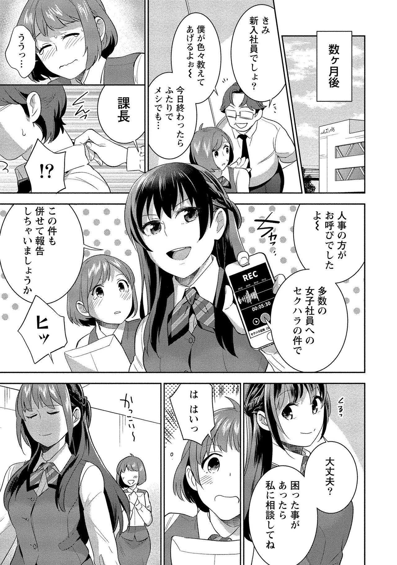 Dorobou Neko wa Kanojo no Hajimari 221