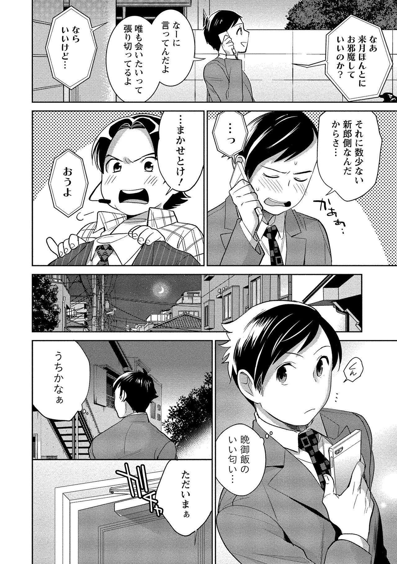 Dorobou Neko wa Kanojo no Hajimari 222
