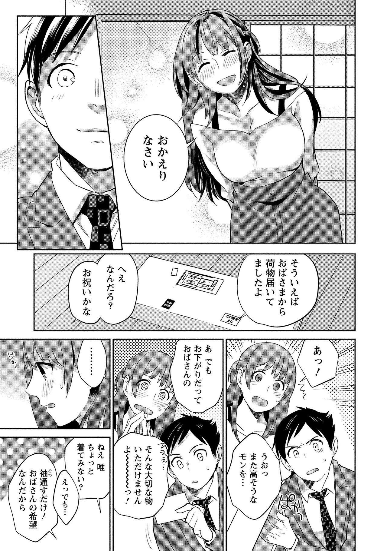 Dorobou Neko wa Kanojo no Hajimari 223