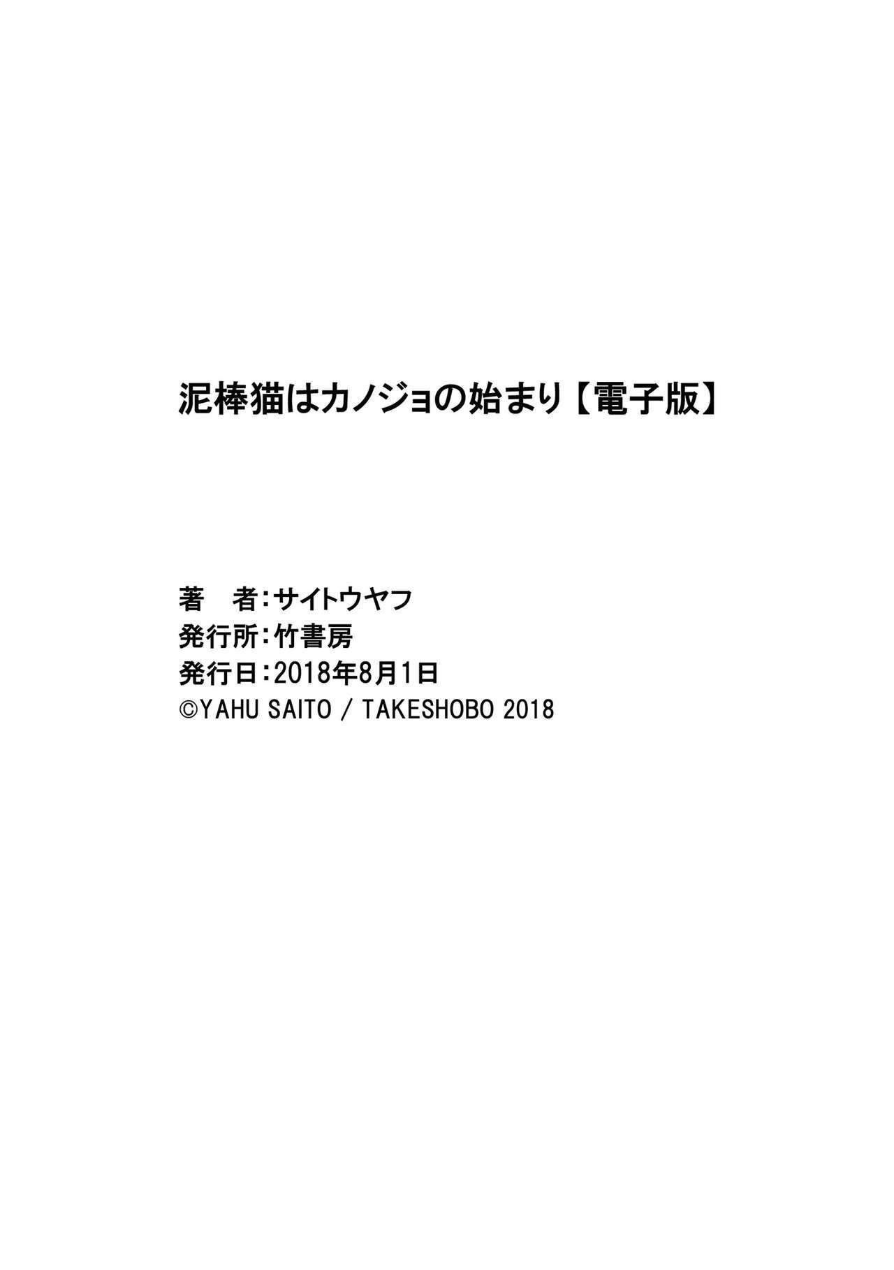 Dorobou Neko wa Kanojo no Hajimari 228