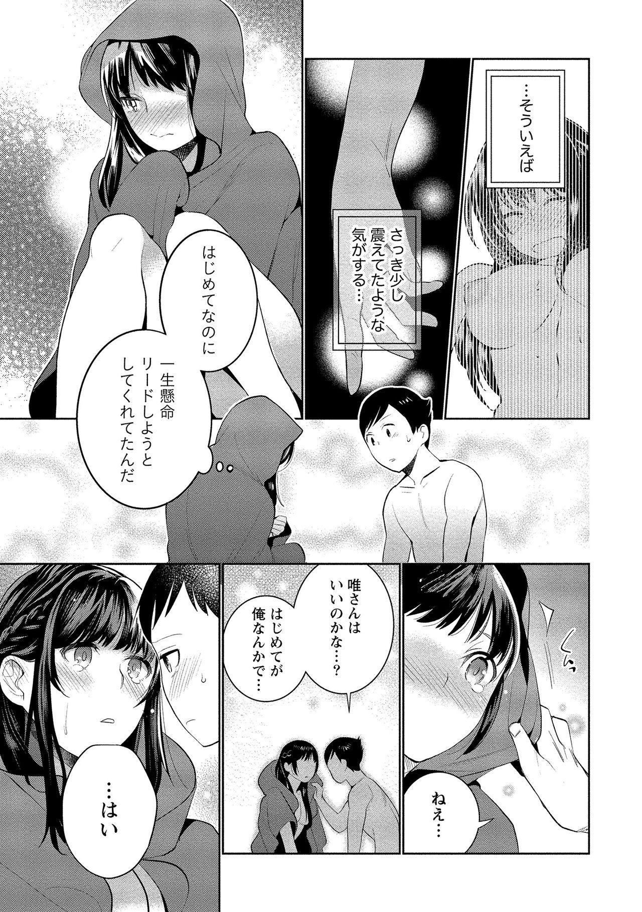 Dorobou Neko wa Kanojo no Hajimari 29